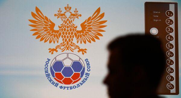 Очередная конференция РФС