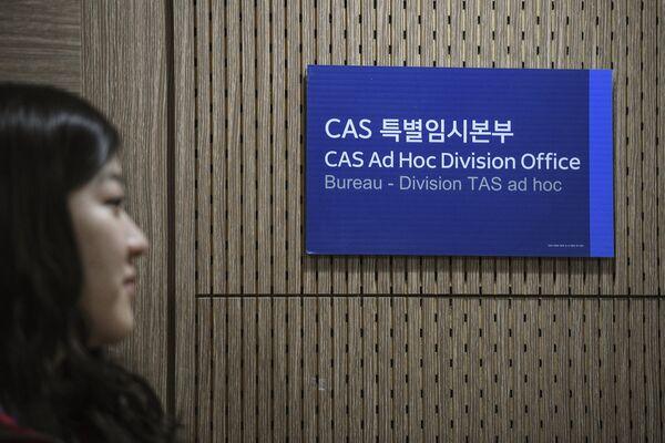 Офис CAS в Пхенчхане