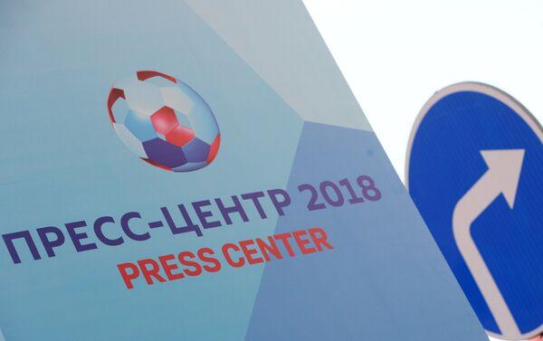 Пресс-центр чемпионата мира по футболу