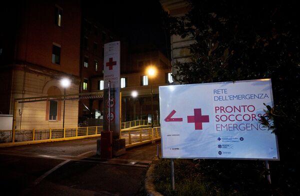 Поликлиника в Риме