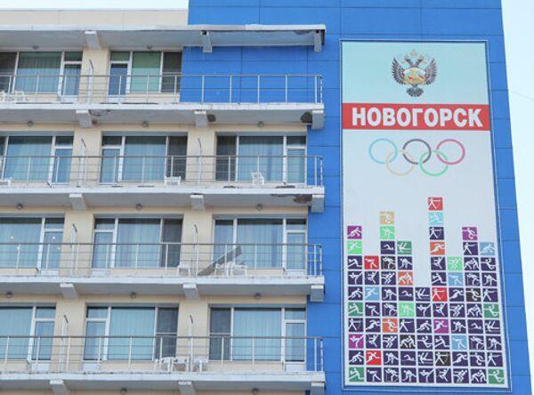 Учебно-тренировочный центр Новогорск