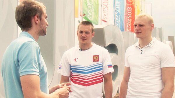 Российские чемпионы Универсиады-2013 поделились мнением об играх в Казани