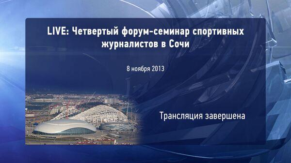 Четвертый форум-семинар спортивных журналистов в Сочи