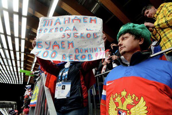 Российские болельщики на Олимпийских играх в Сочи
