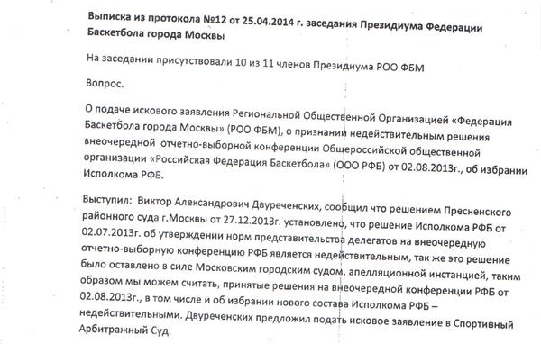 Выписка из протокола заседания президиума ФБМ