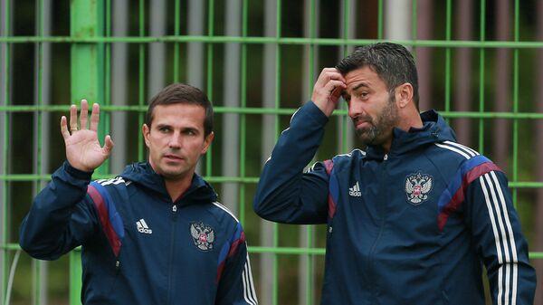 Тренеры сборной России по футболу Игорь Симутенков (слева) и Кристиан Пануччи