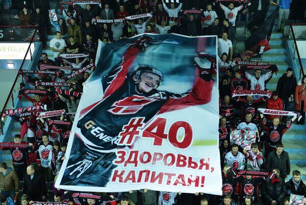 Болельщики на стадионе Арена Омск во время акции поддержки капитана Авангарда Сергея Калинина