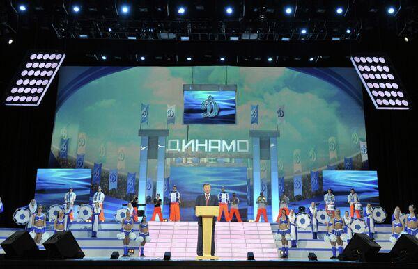 Юбилей Всероссийского физкультурно-спортивного общества Динамо