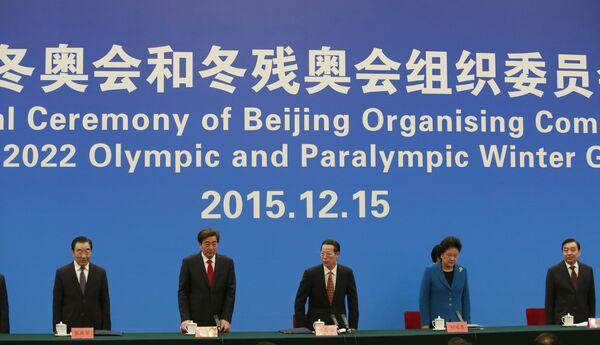 Церемония старта работы огранизационного комитета зимних Олимпийских игр 2022 года в Пекине