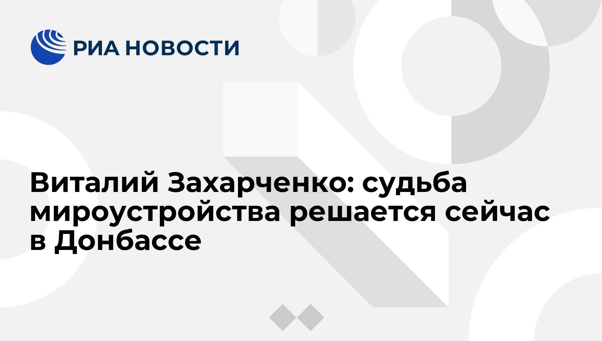 Виталий Захарченко: судьба мироустройства решается сейчас в Донбассе