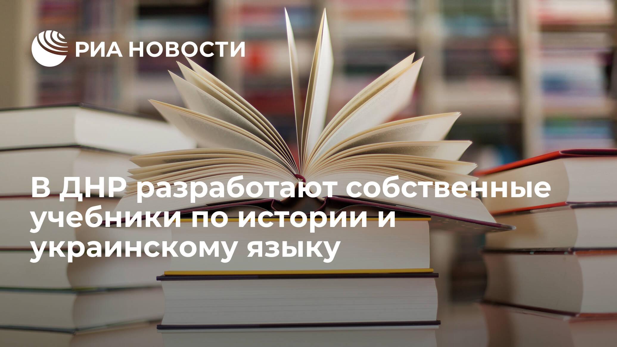 учебник по истории 5 класс днр
