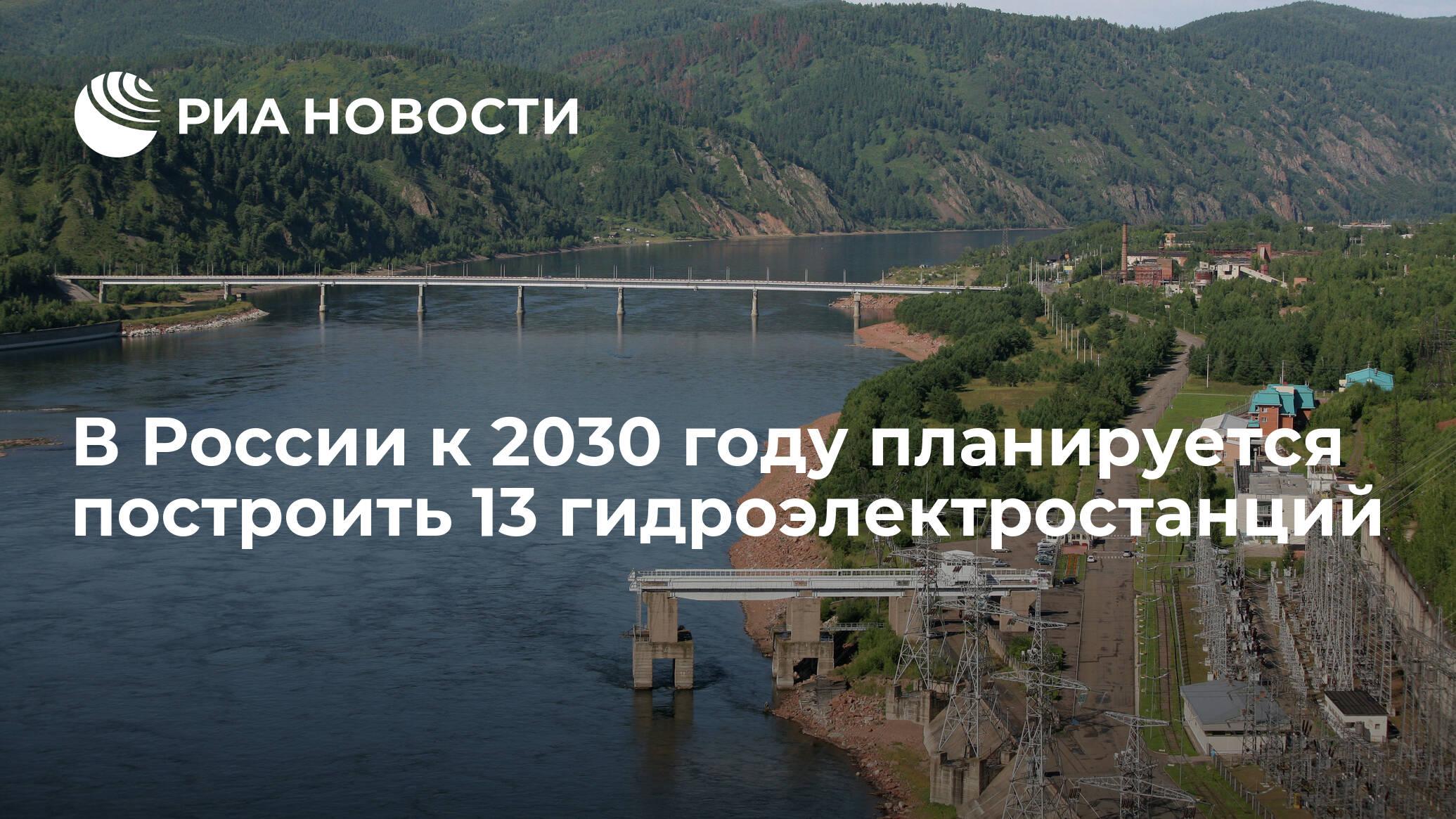 В России к 2030 году планируется построить 13 гидроэлектростанций