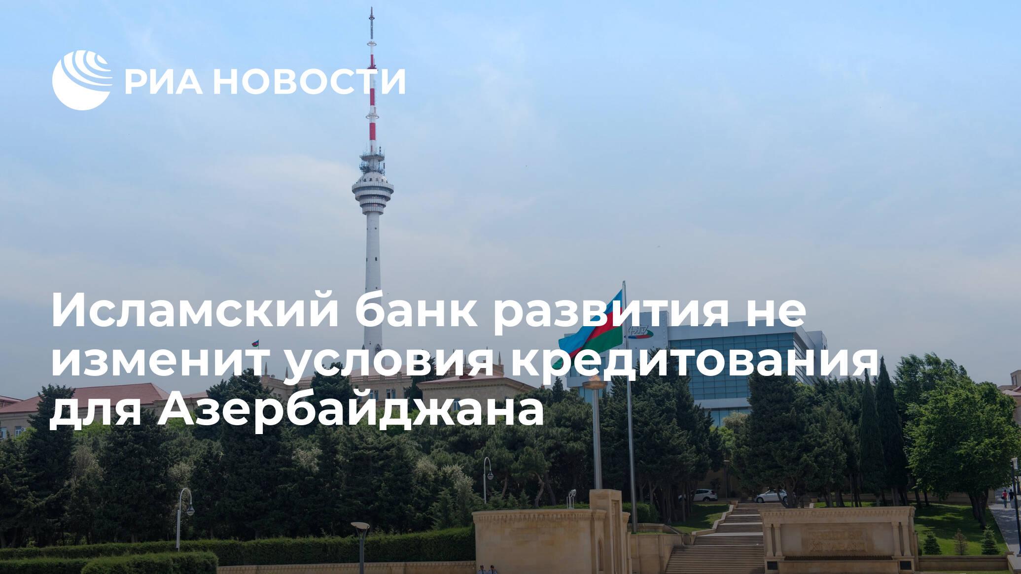 исламский кредит в москве сбербанк кредит под 11 9