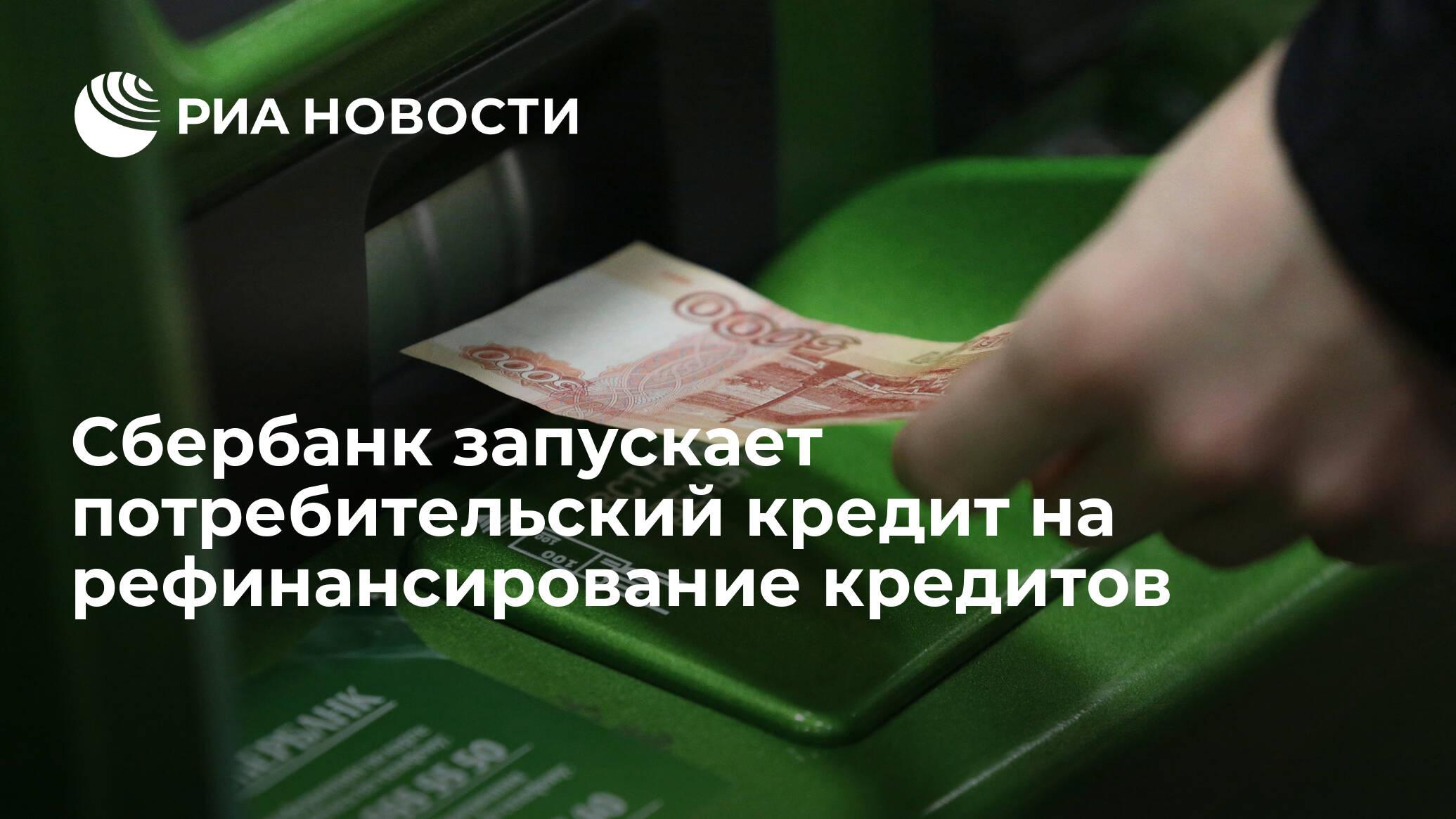 Подать заявку в совкомбанк на потребительский кредит онлайн