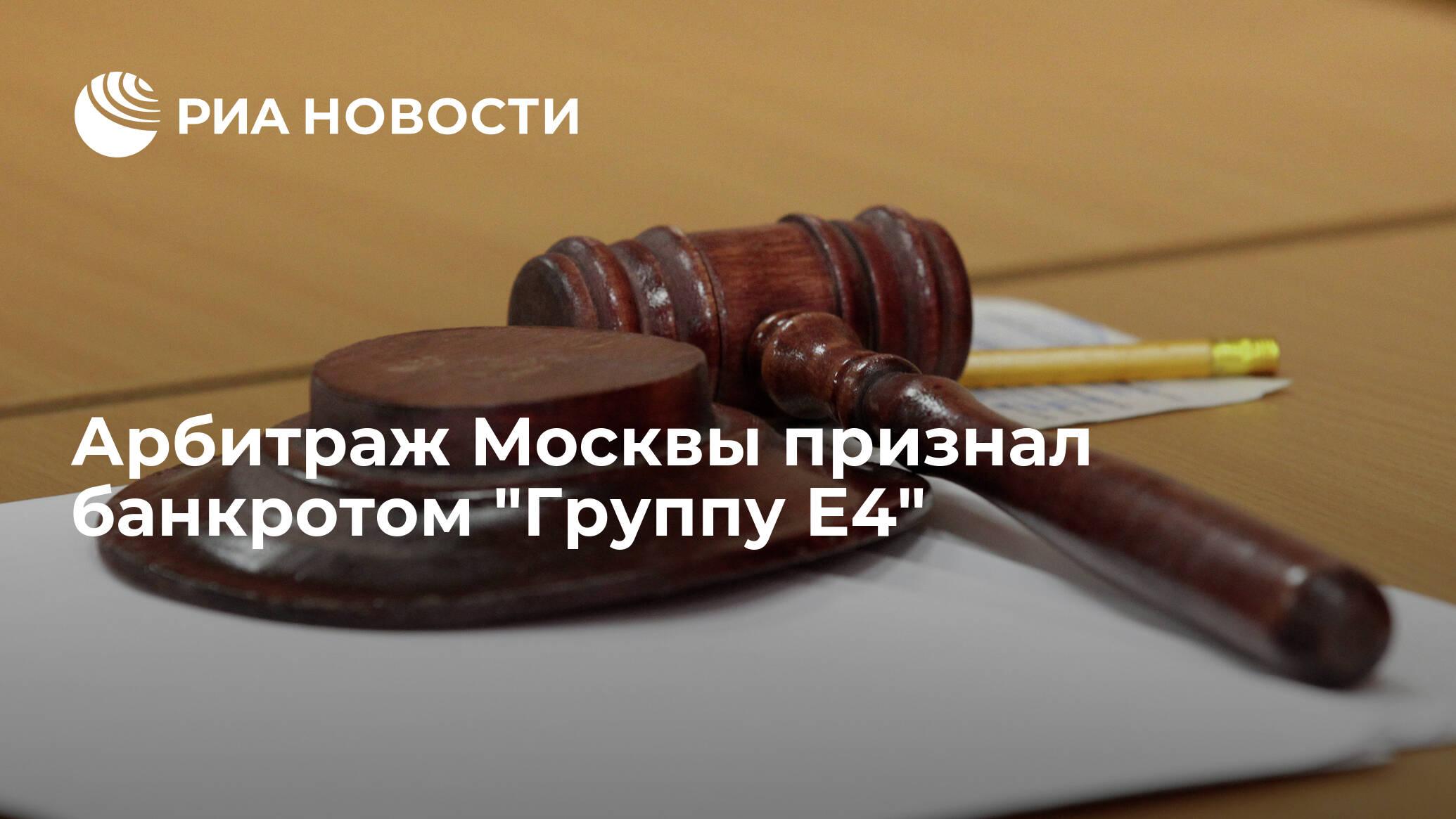 е4 суд банкротство