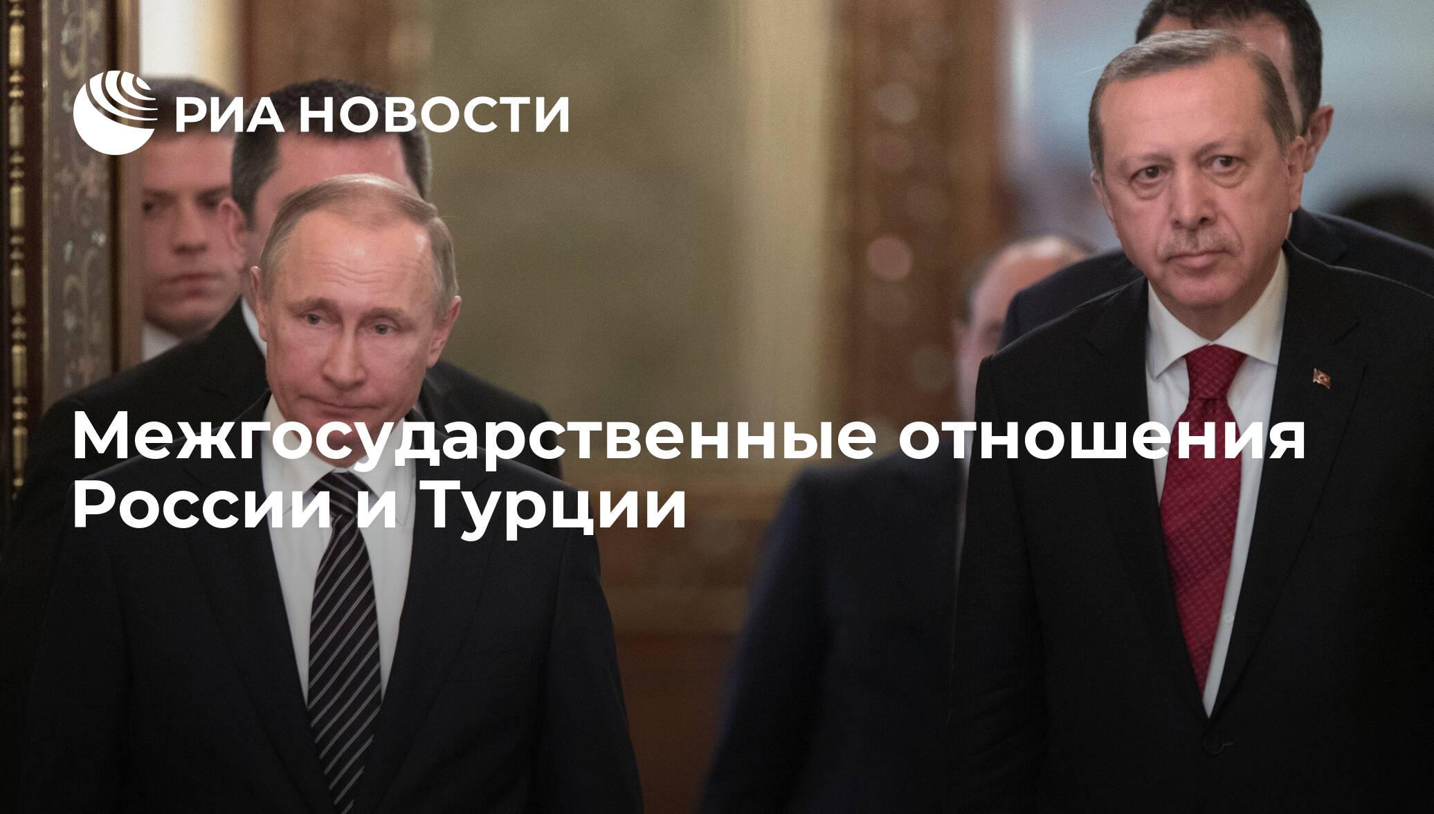 Отношения россии и турции реферат 2960