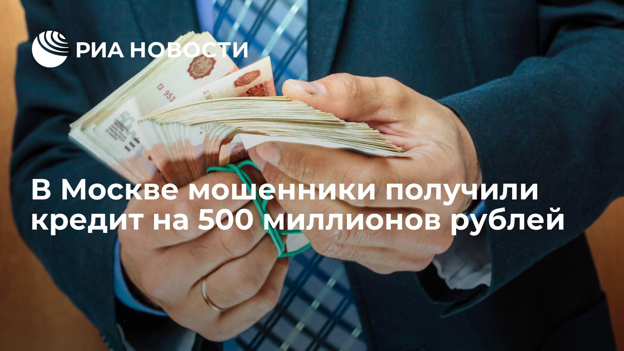 кредит 500 миллионов