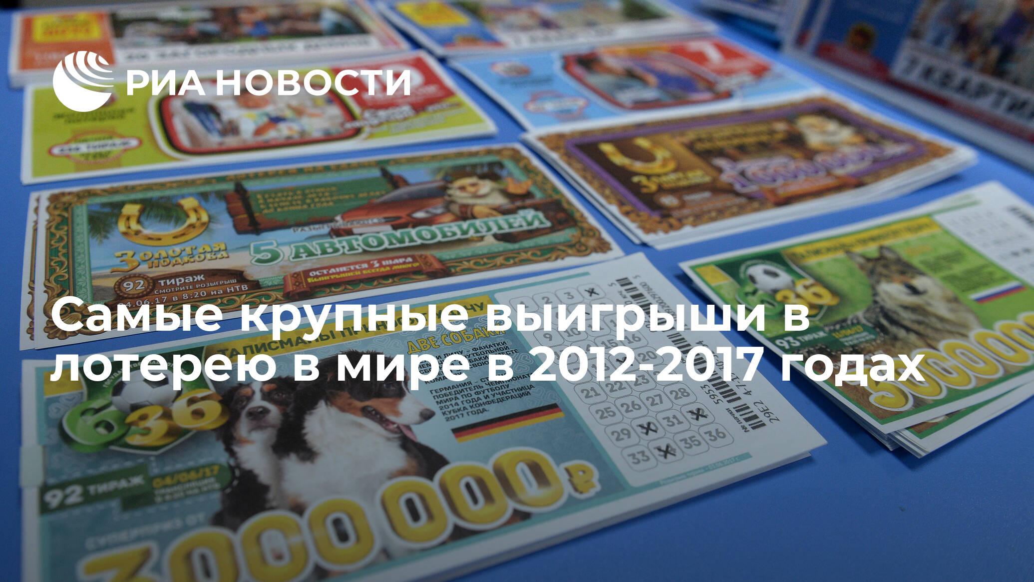 самый большой джекпот в россии в 2017
