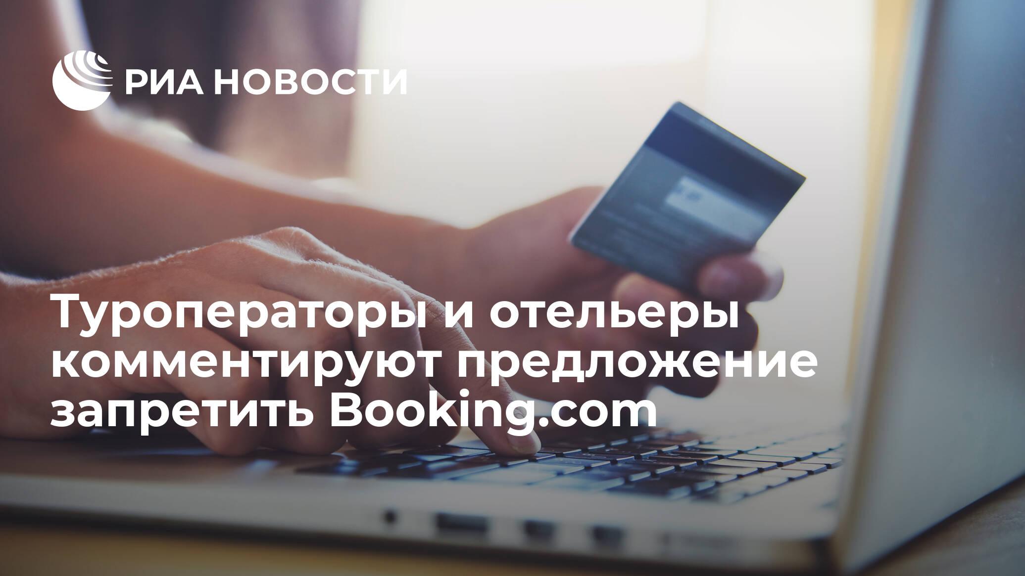 booking.com телефоны представительств в спб