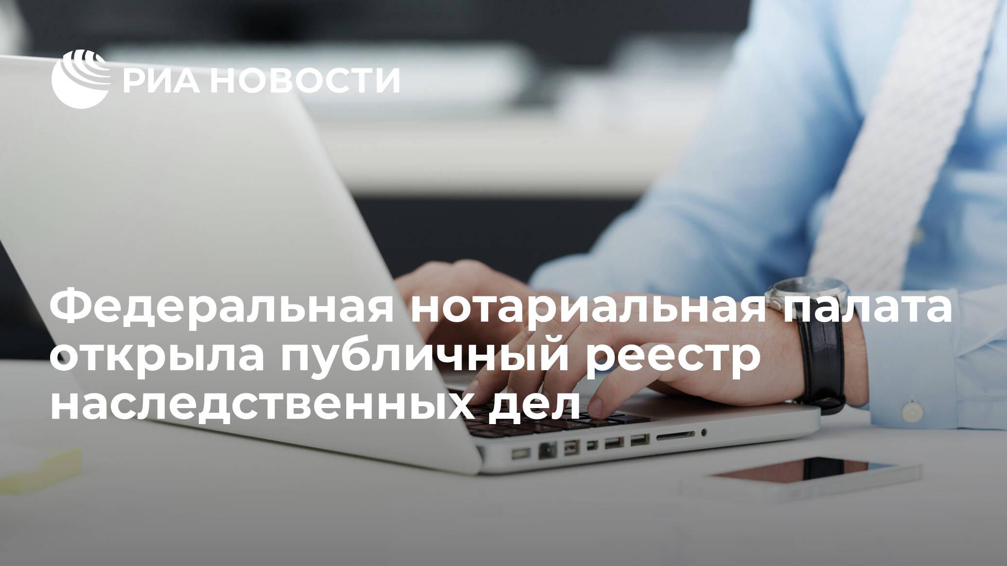 реестр наследственных дел единой информационной системы
