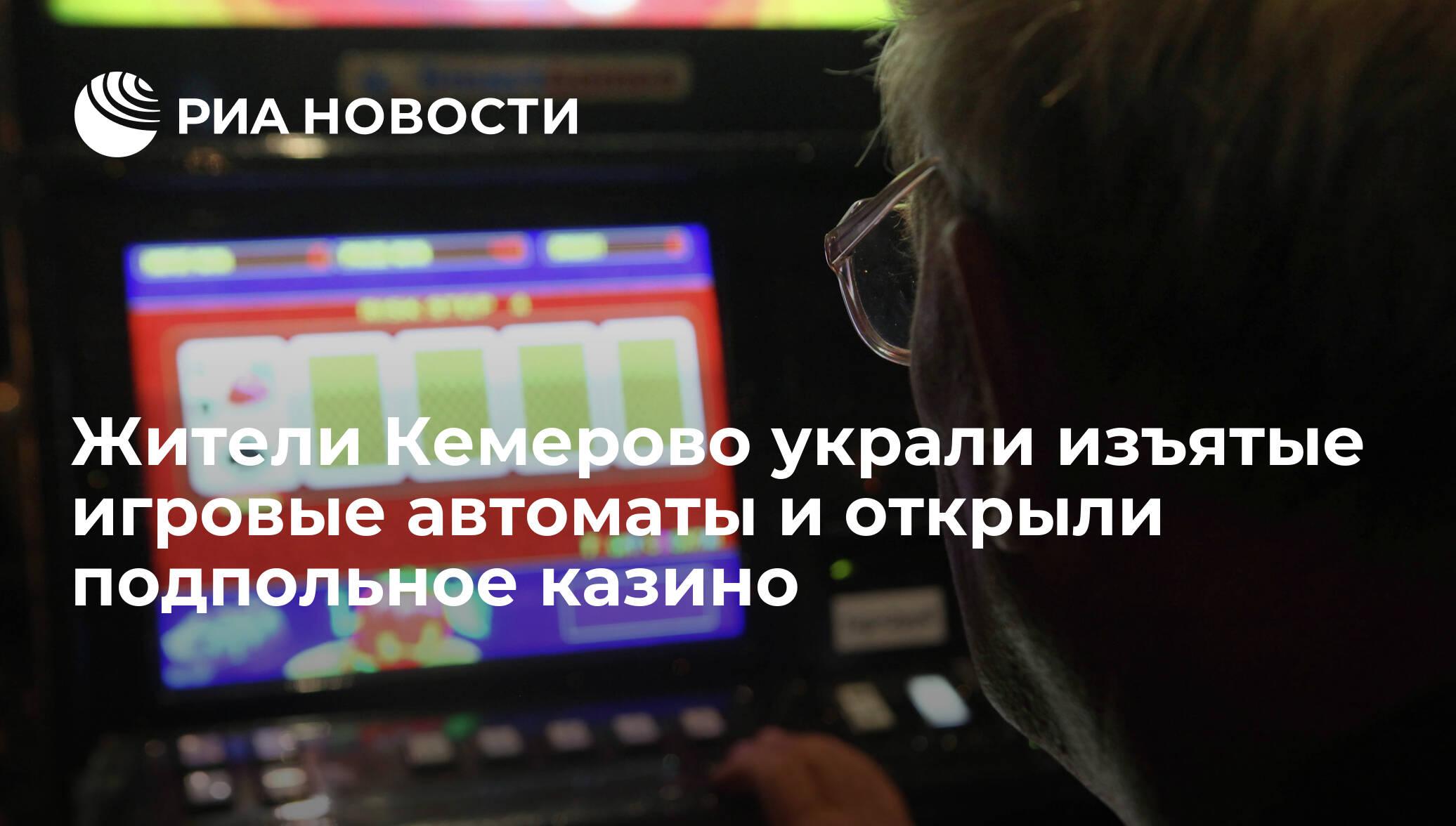 игровые автоматы кемерово