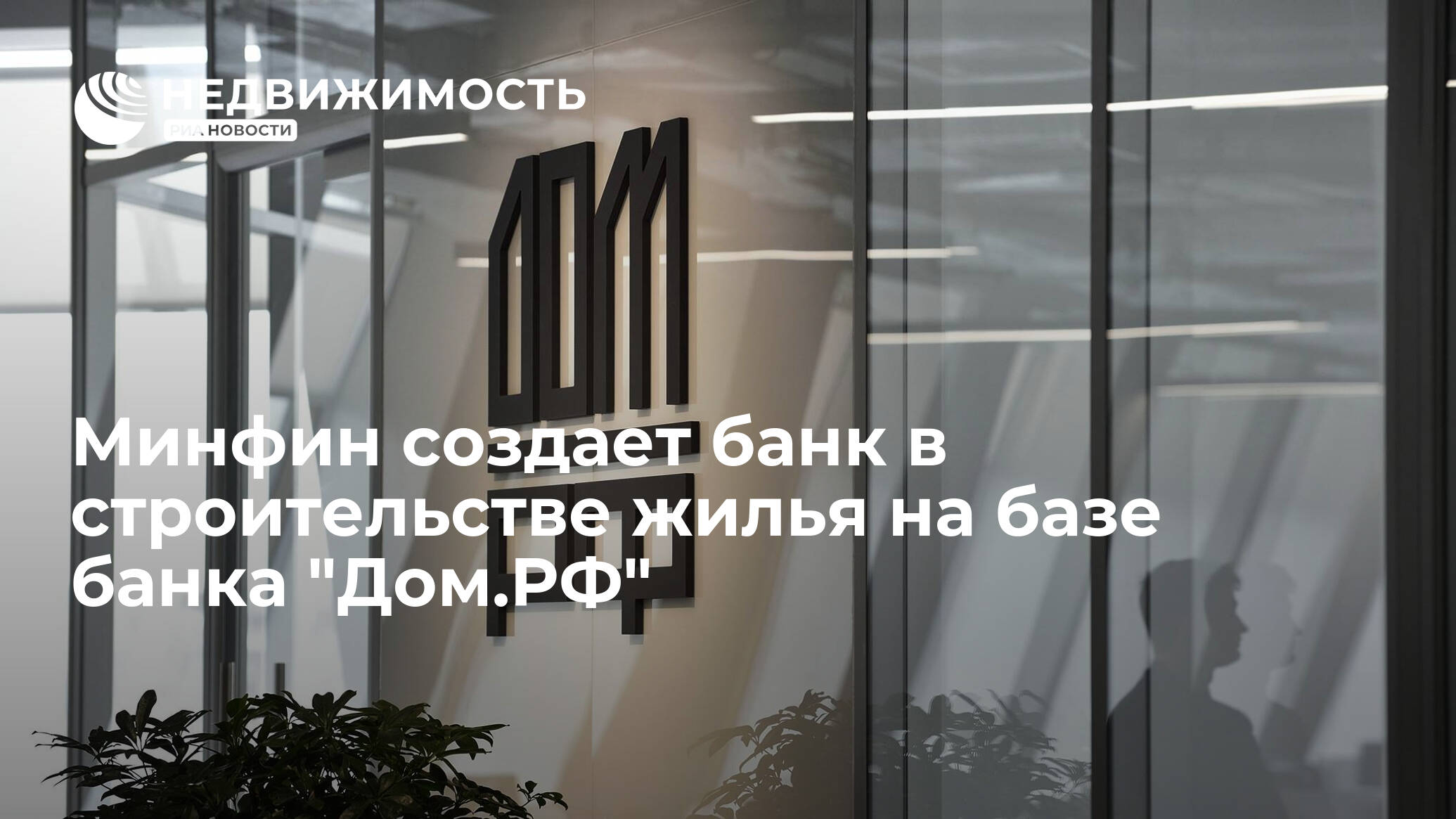 realty.ria.ru