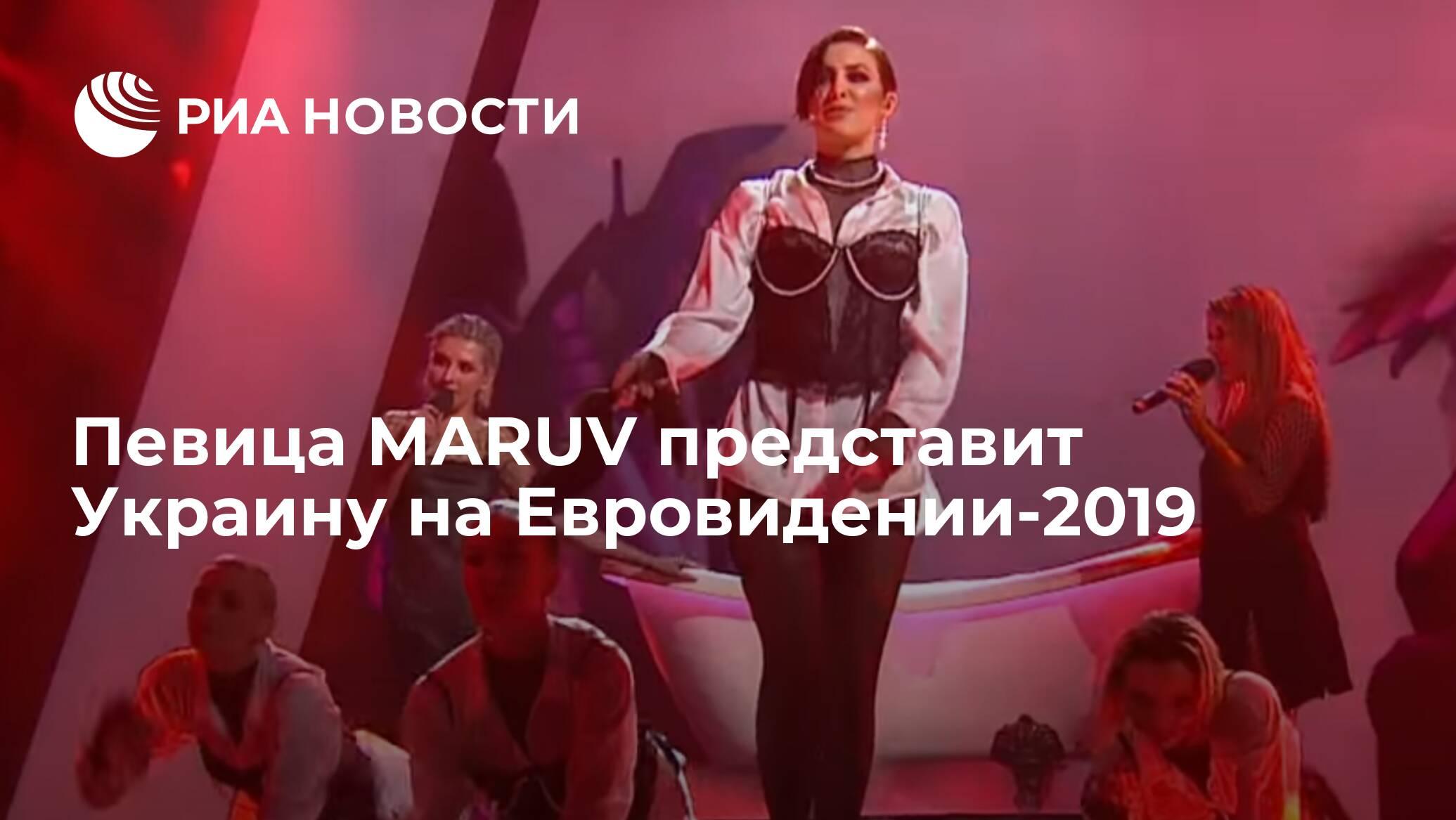 Кто представит Украину на Евровидении 2019? — Люди Роста