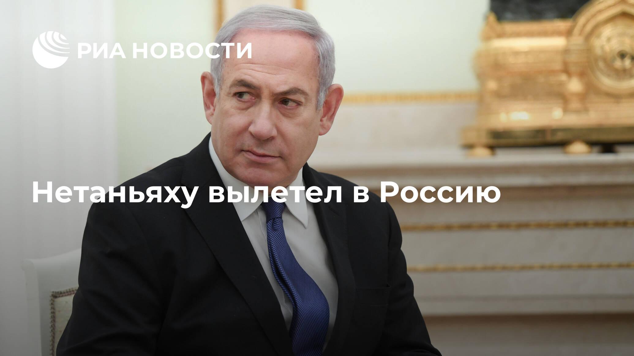 Нетаньяху вылетел вРоссию