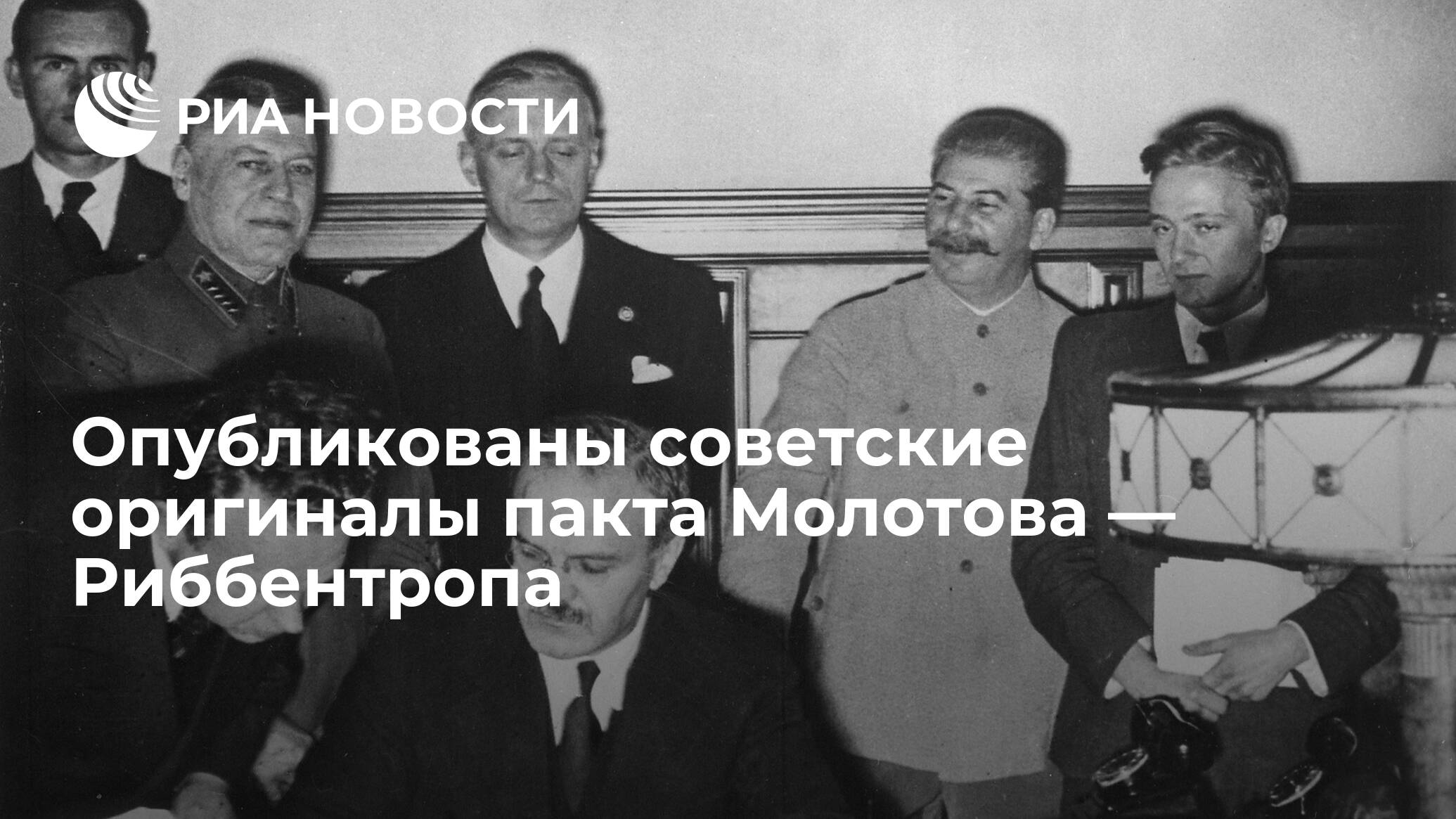 Опубликованы советские оригиналы пакта Молотова — Риббентропа