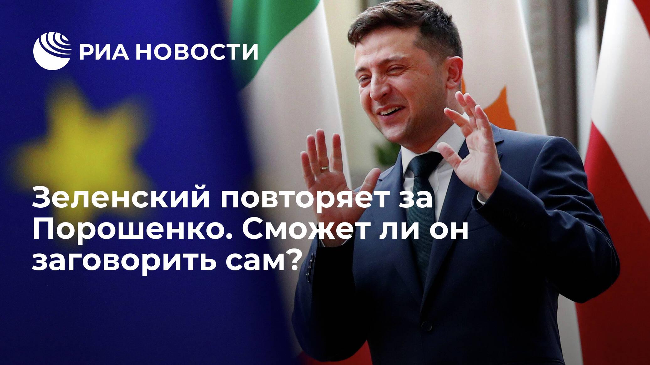 Зеленский повторяет за Порошенко. Сможет ли он заговорить ...