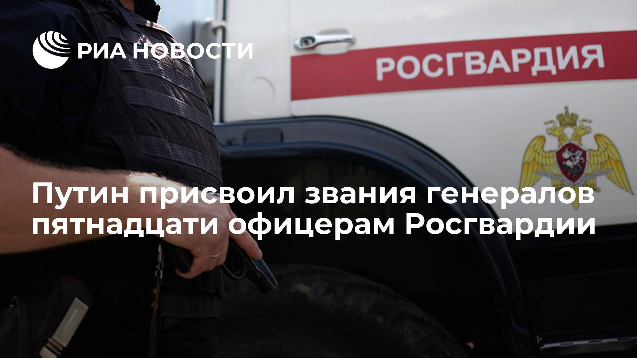 Путин присвоил звания генералов пятнадцати офицерам Росгвардии
