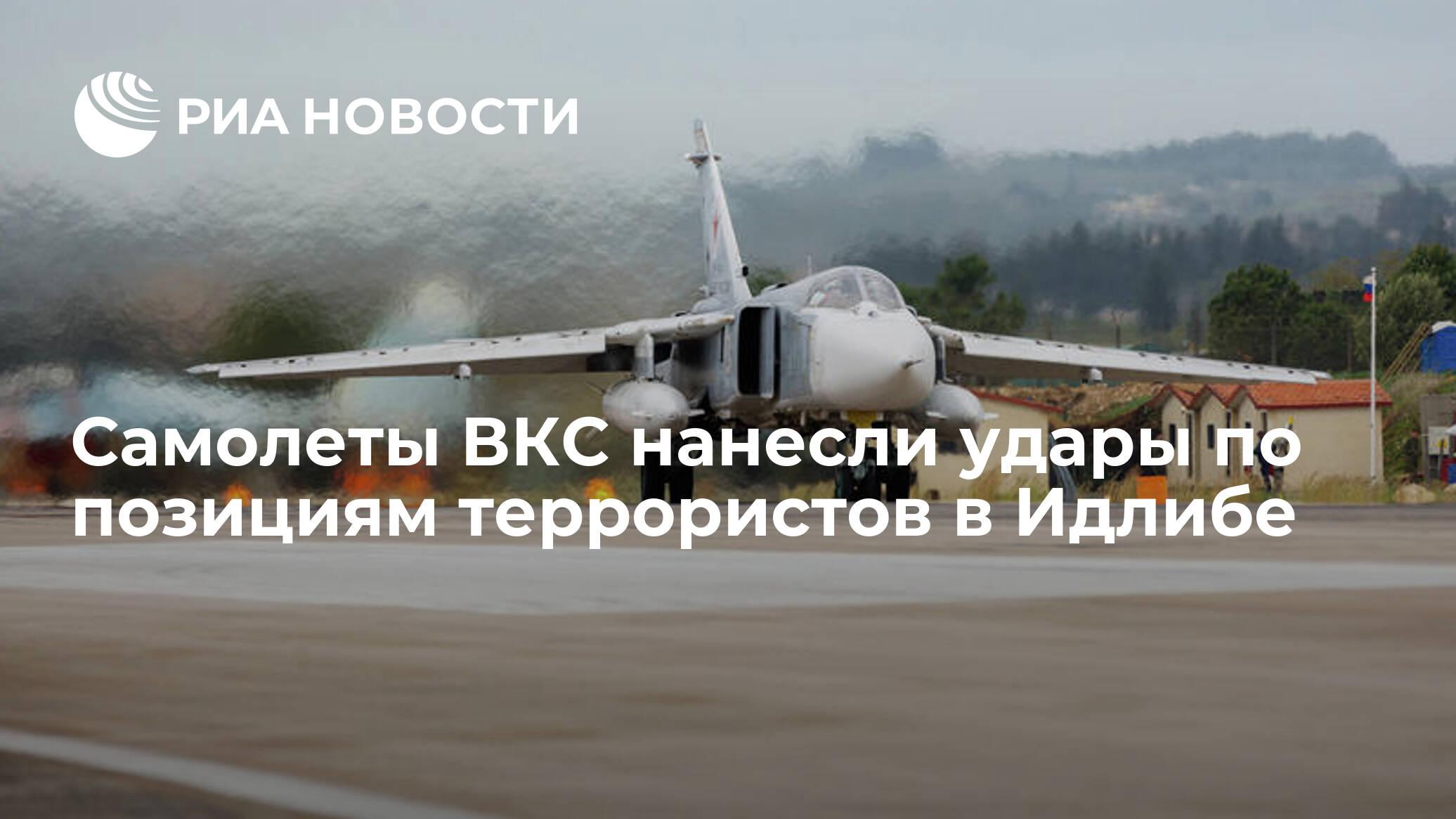 Самолеты ВКС нанесли удары по позициям террористов в Идлибе