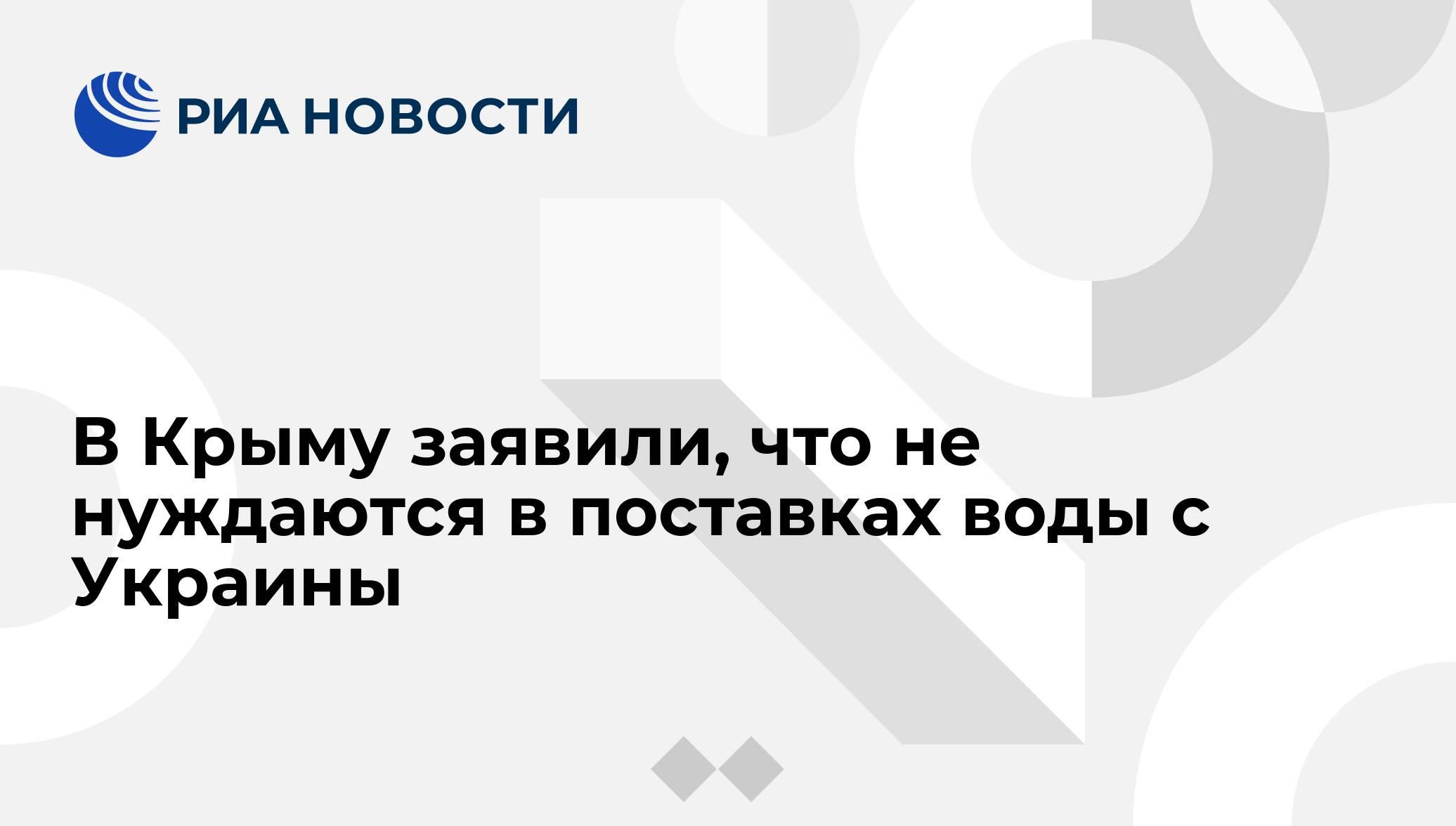 В Крыму заявили, что не нуждаются в поставках воды с Украины