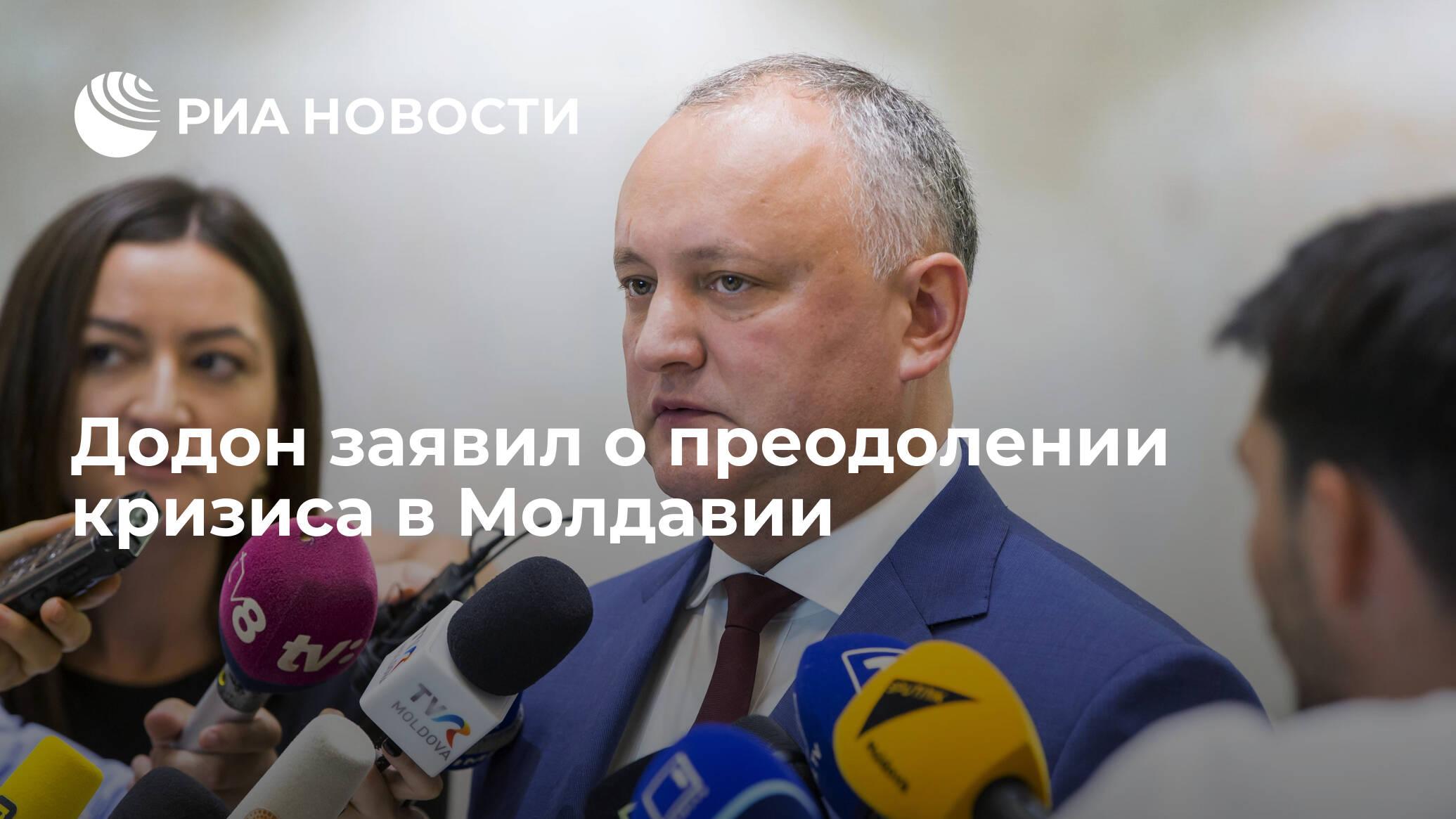 Додон заявил о преодолении кризиса в Молдавии
