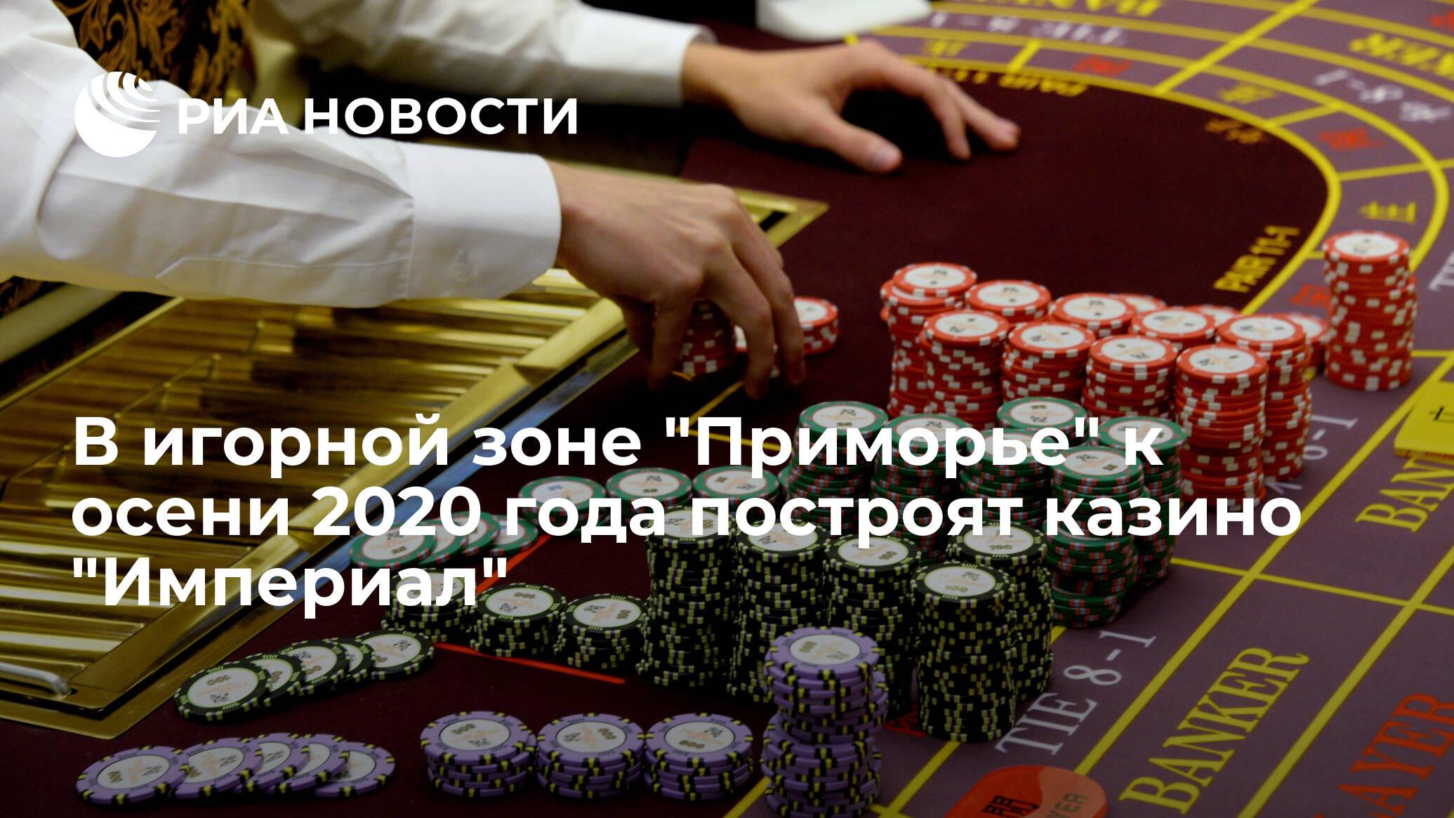 Новости в казино приморье бонус казино который можно вывести
