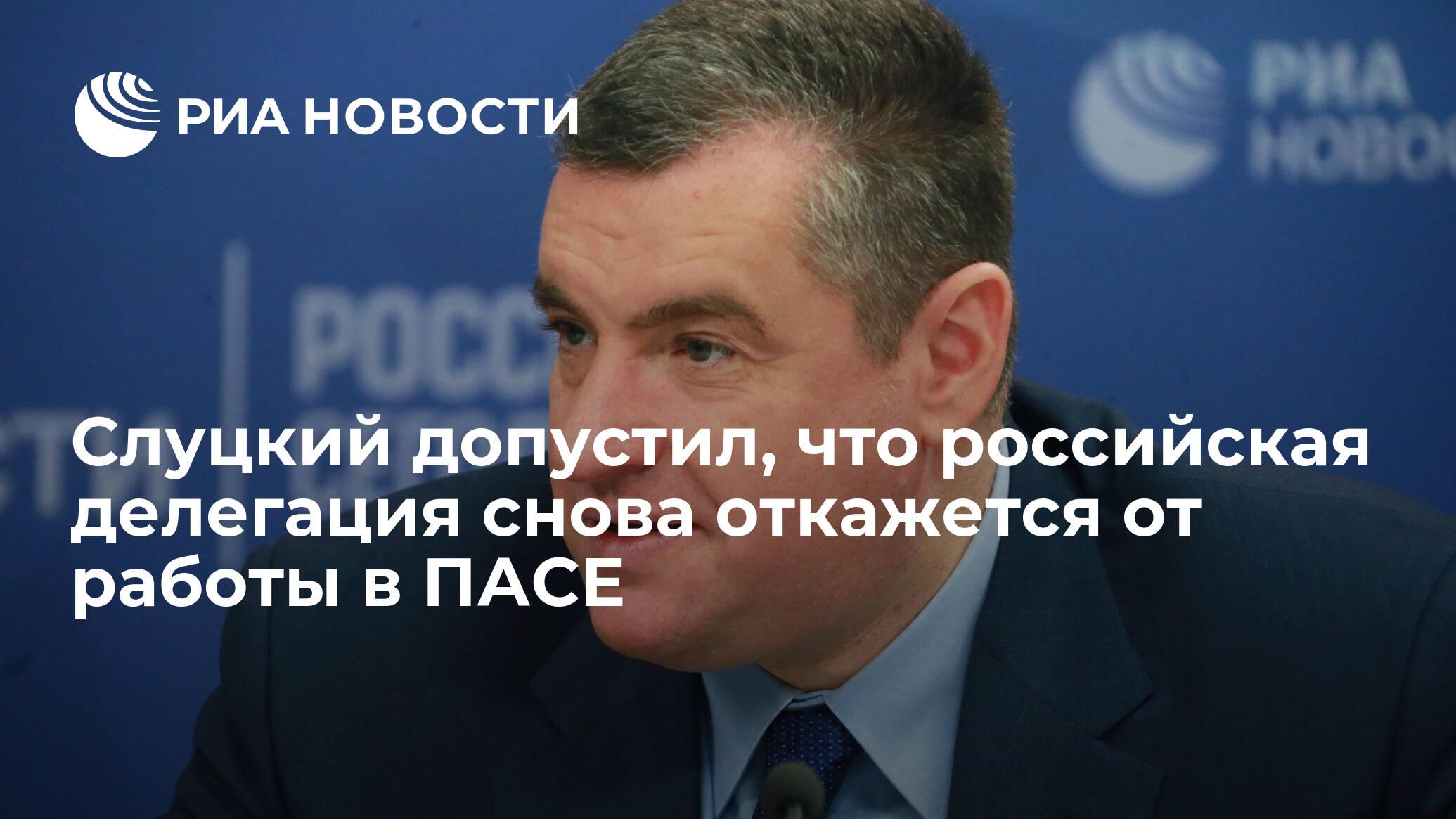 Слуцкий допустил, что российская делегация снова откажется от работы в ПАСЕ