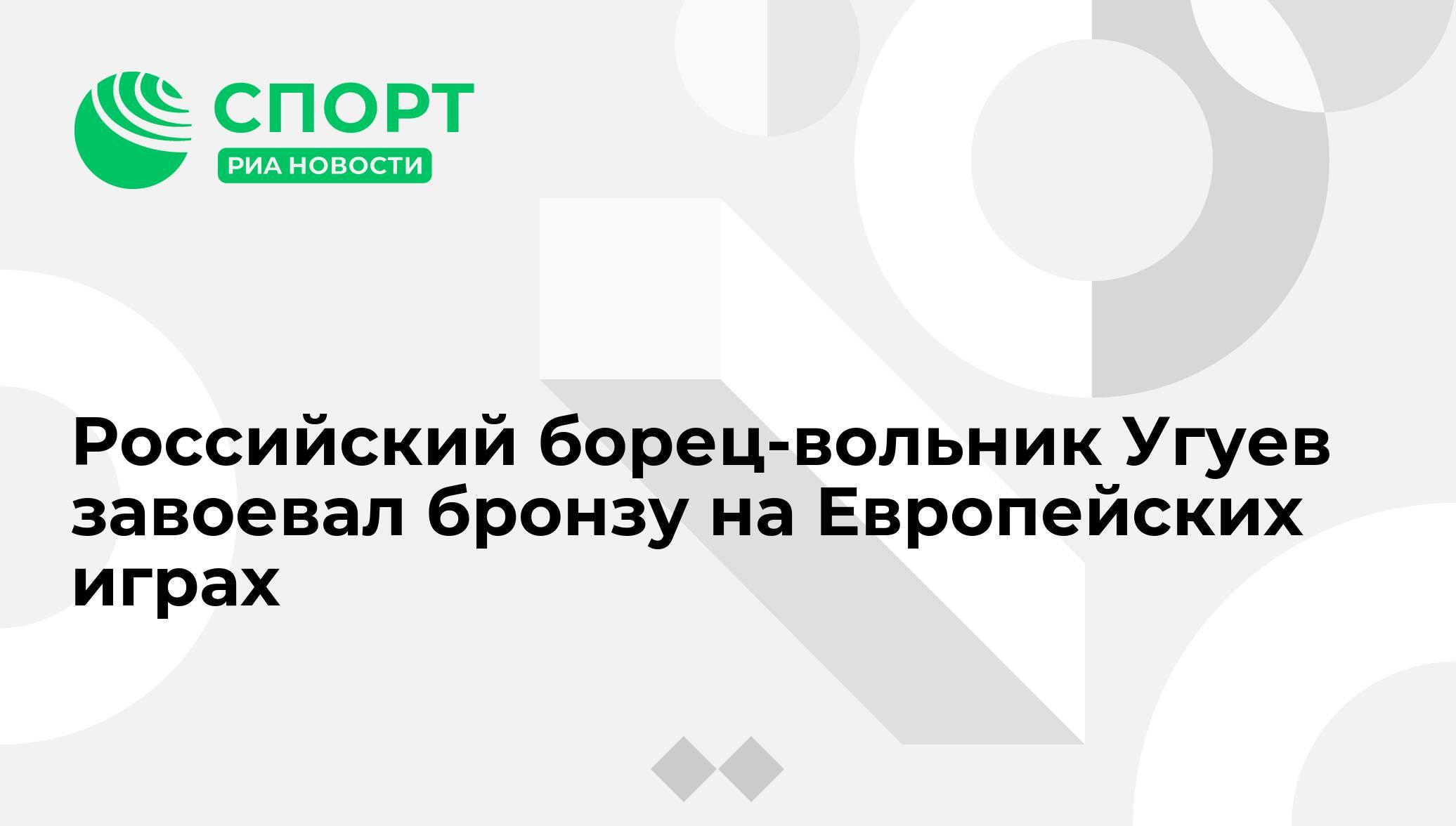 Российский борец-вольник Угуев завоевал бронзу на Европейских играх