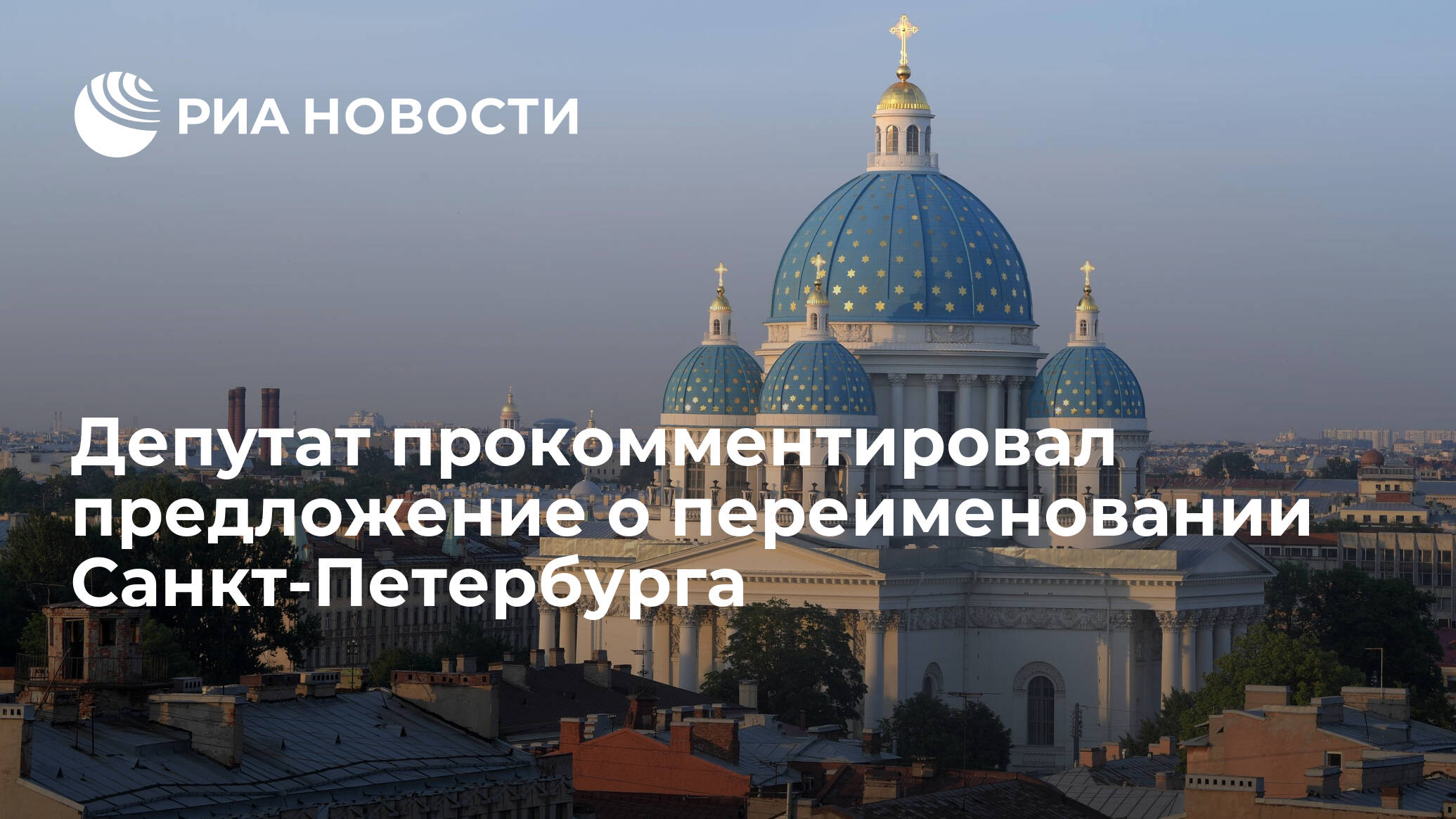 Депутат прокомментировал предложение о переименовании Санкт-Петербурга