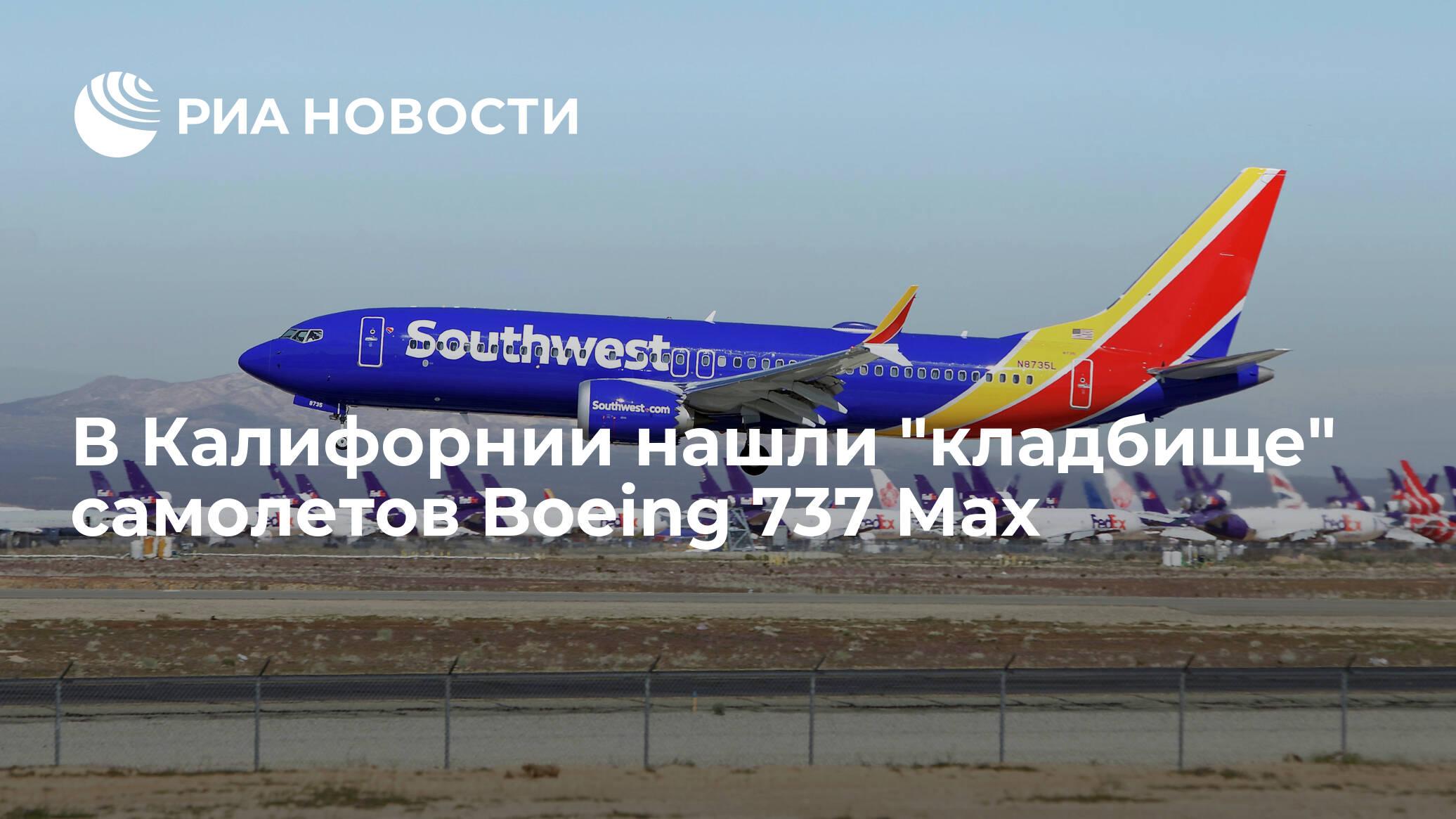 В Калифорнии нашли кладбище самолетов Boeing 737 Max
