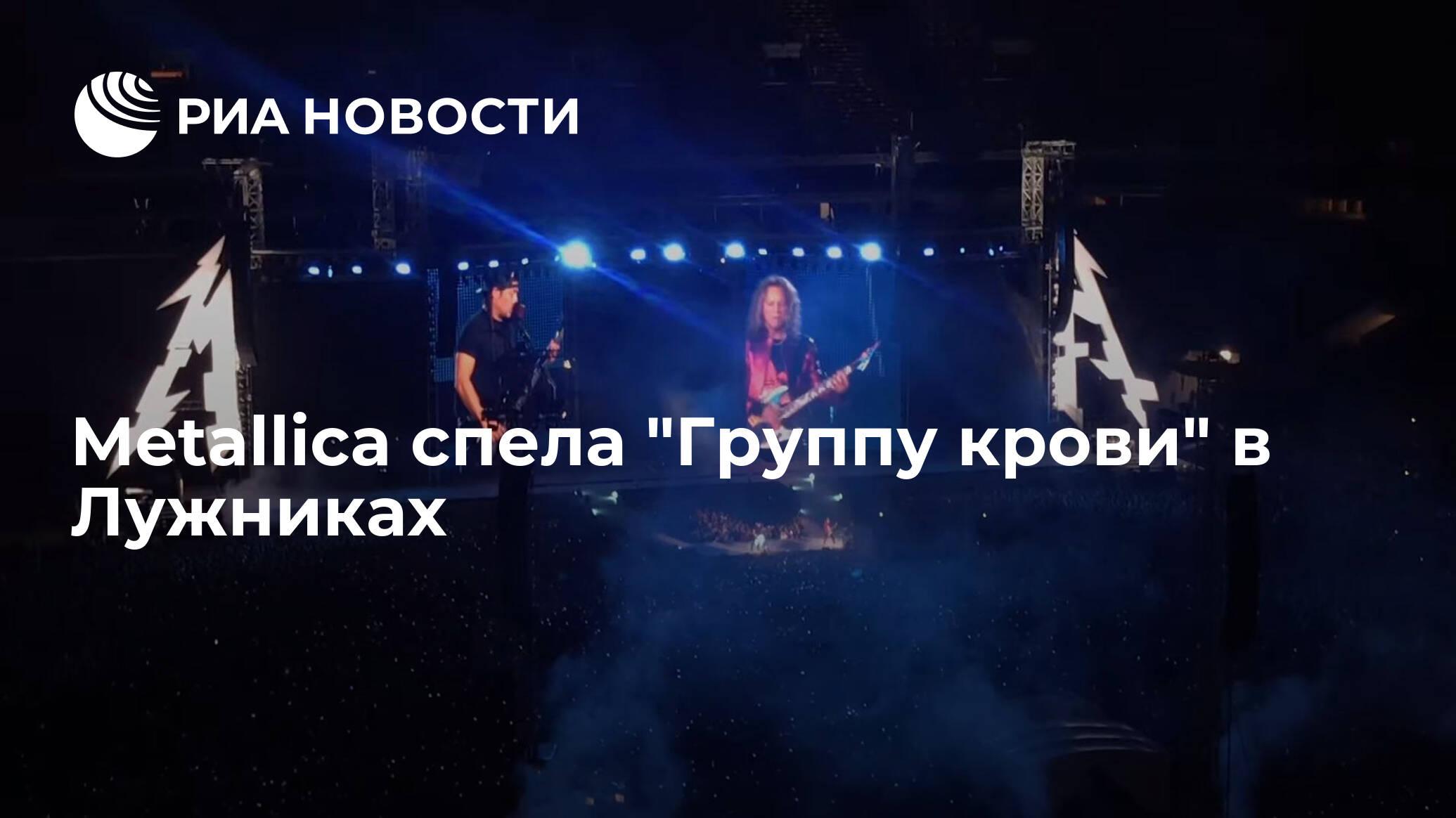 """Metallica спела """"Группу крови"""" в Лужниках - РИА Новости, 21.07.2019"""