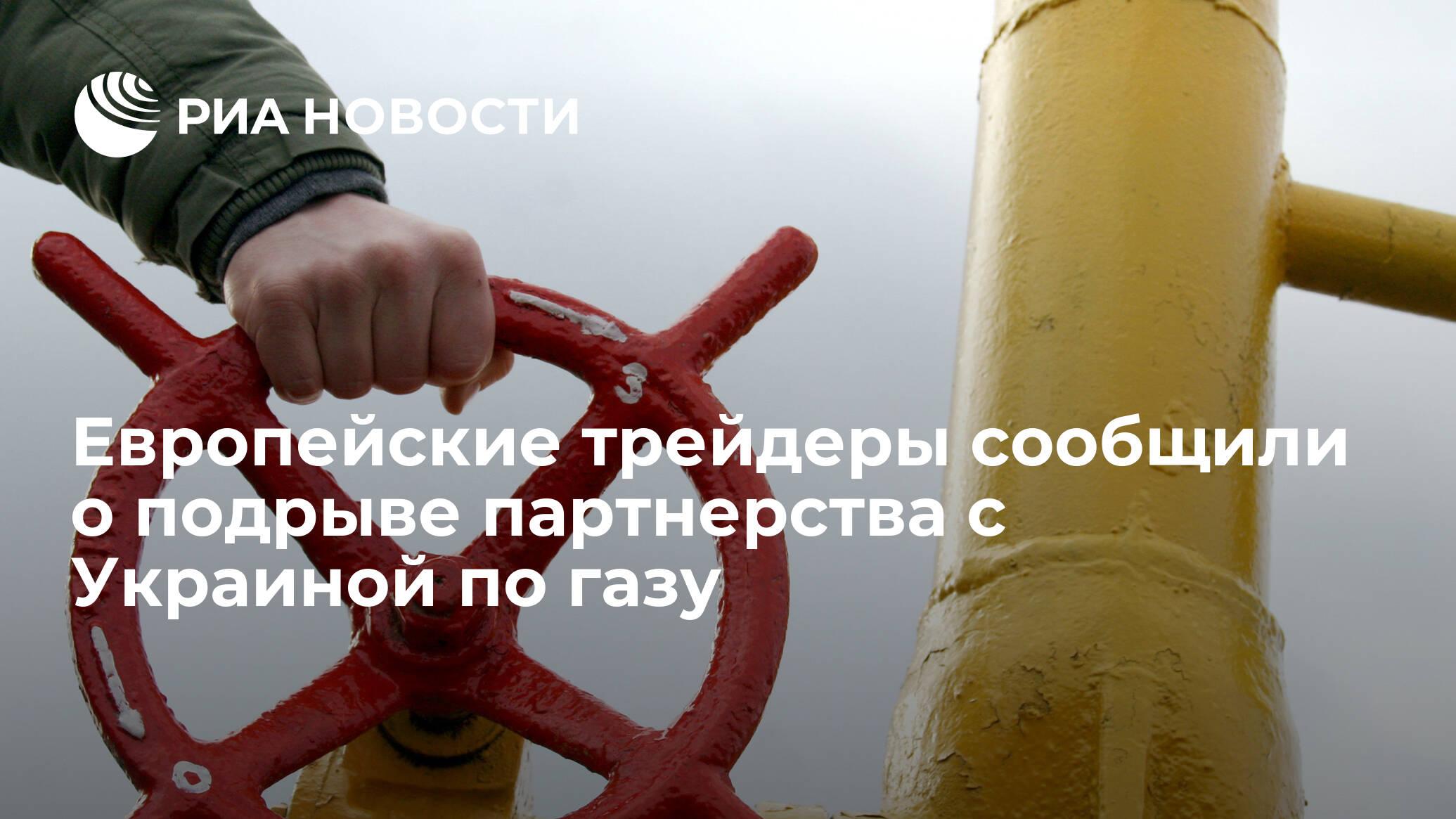 Европейские трейдеры сообщили о подрыве партнерства с Украиной по газу