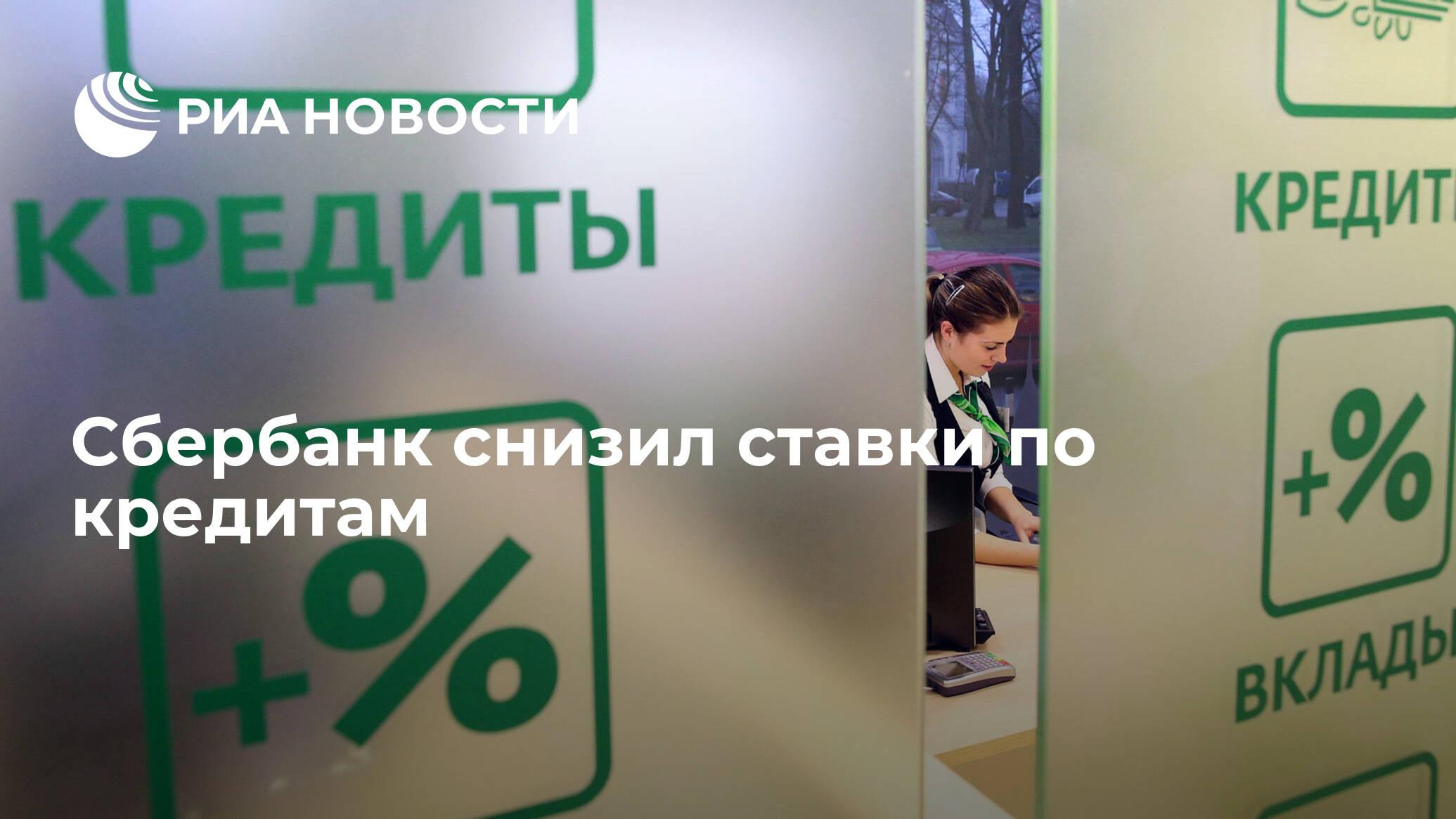 Взять потребительский кредит сбербанк под минимальный процент