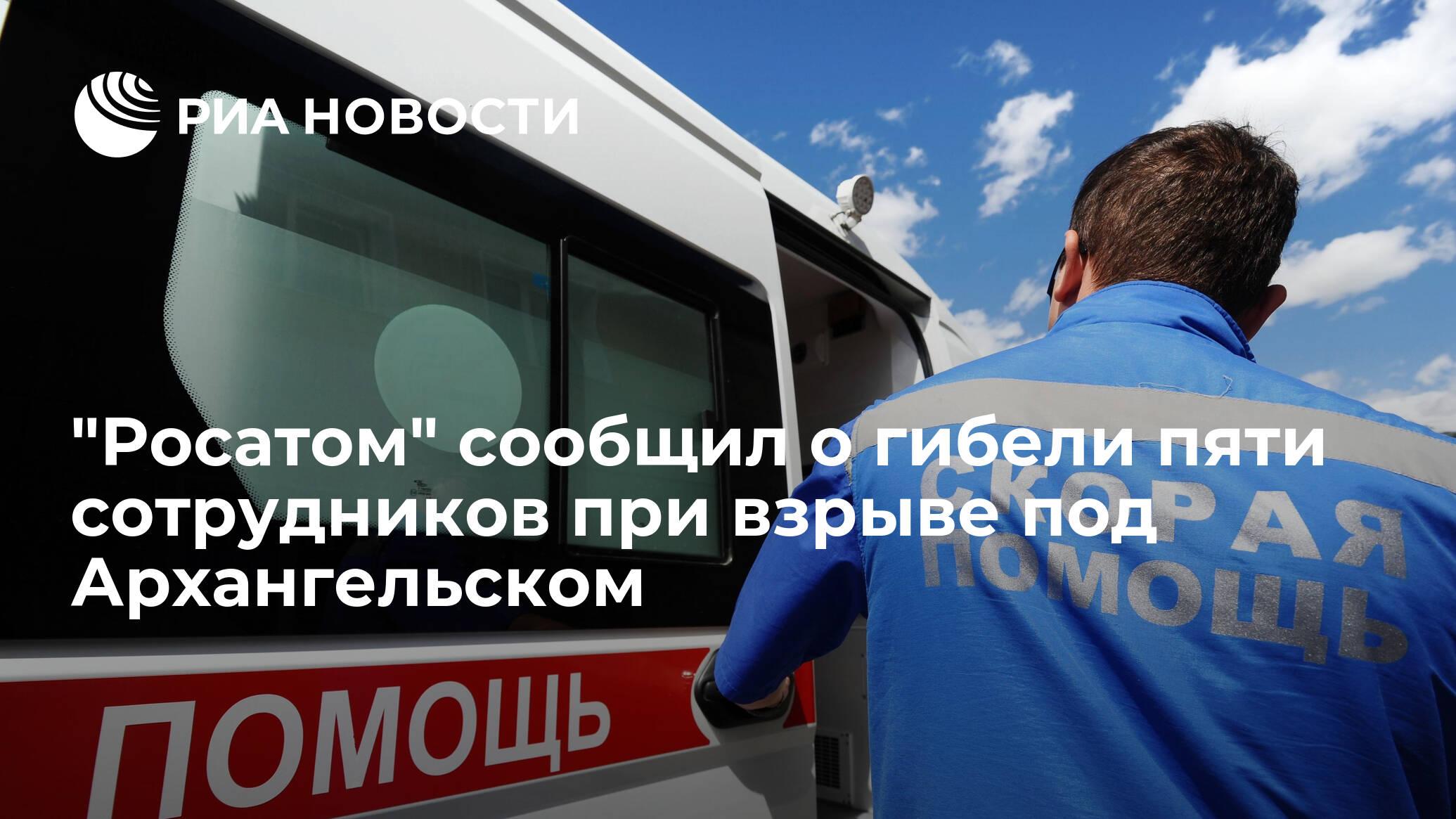 Под Архангельском при испытаниях двигателя погибли 5 сотрудников Росатома