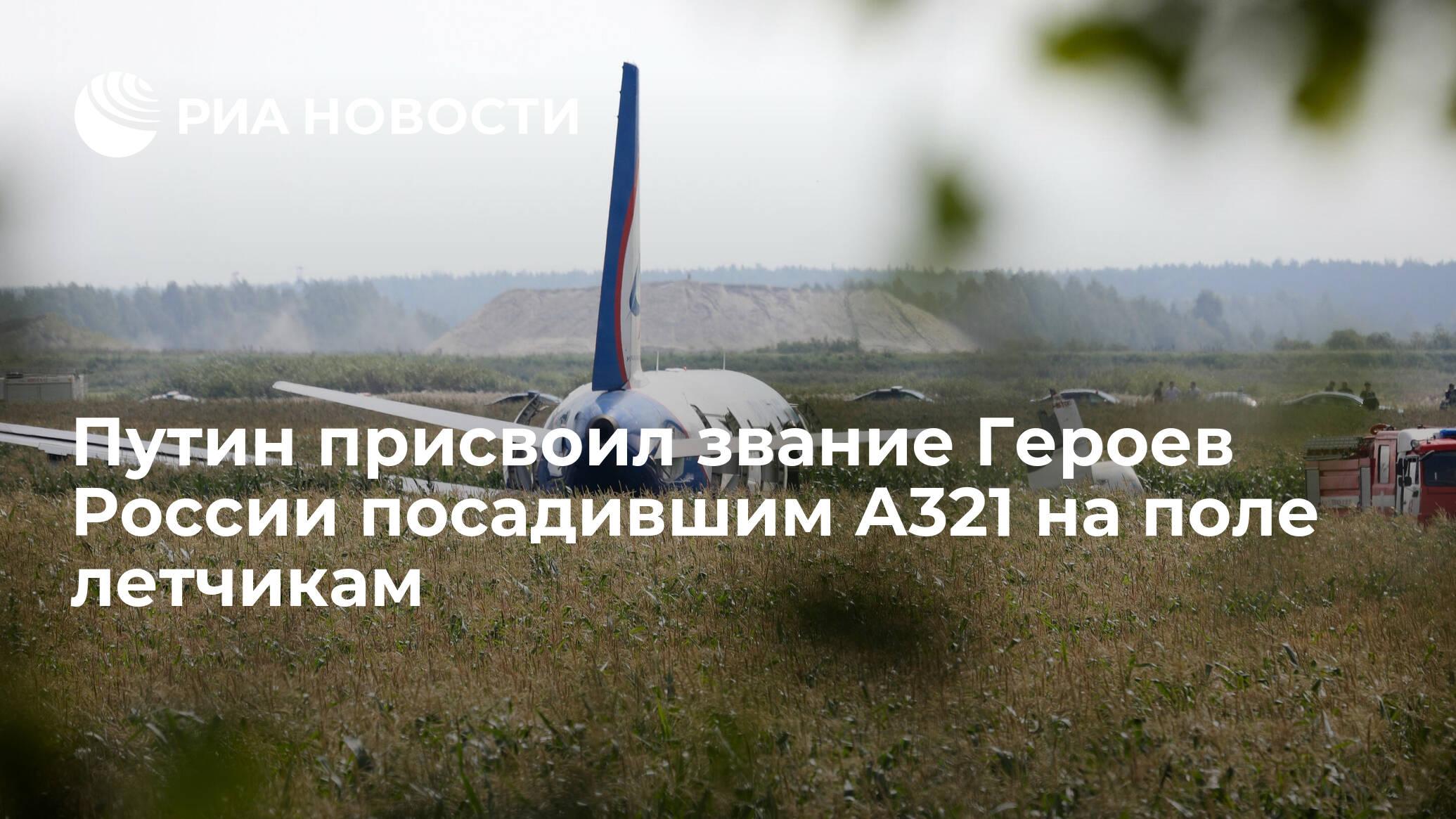 Путин присвоил звание Героев России посадившим А321 на поле летчикам
