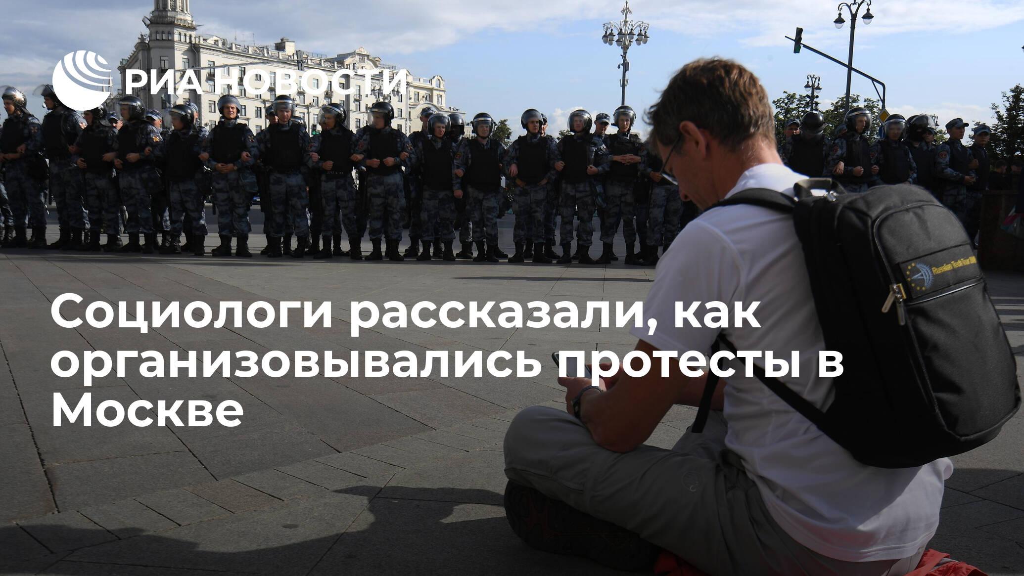 Социологи рассказали, как организовывались протесты в Москве
