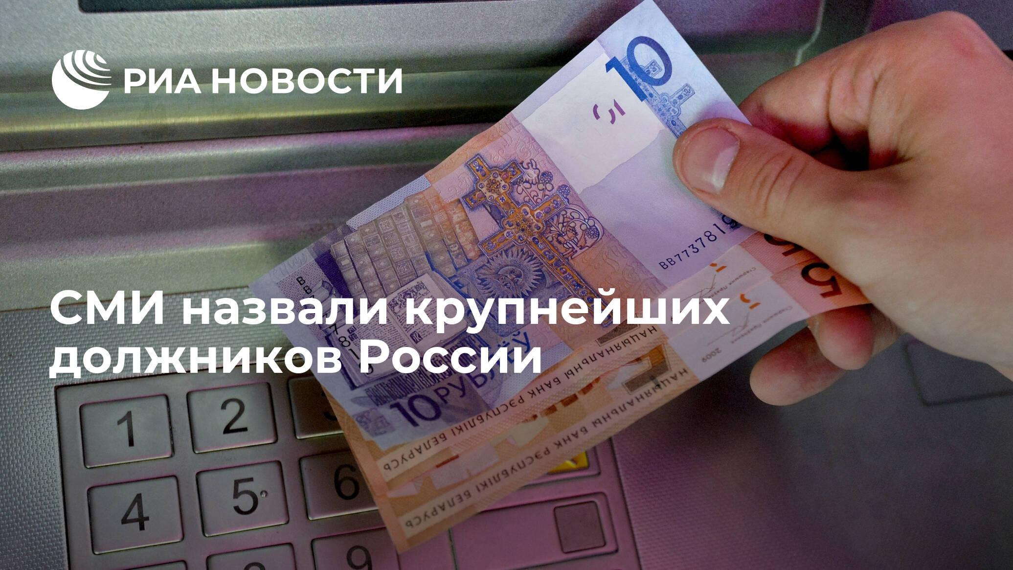 СМИ назвали крупнейших должников России