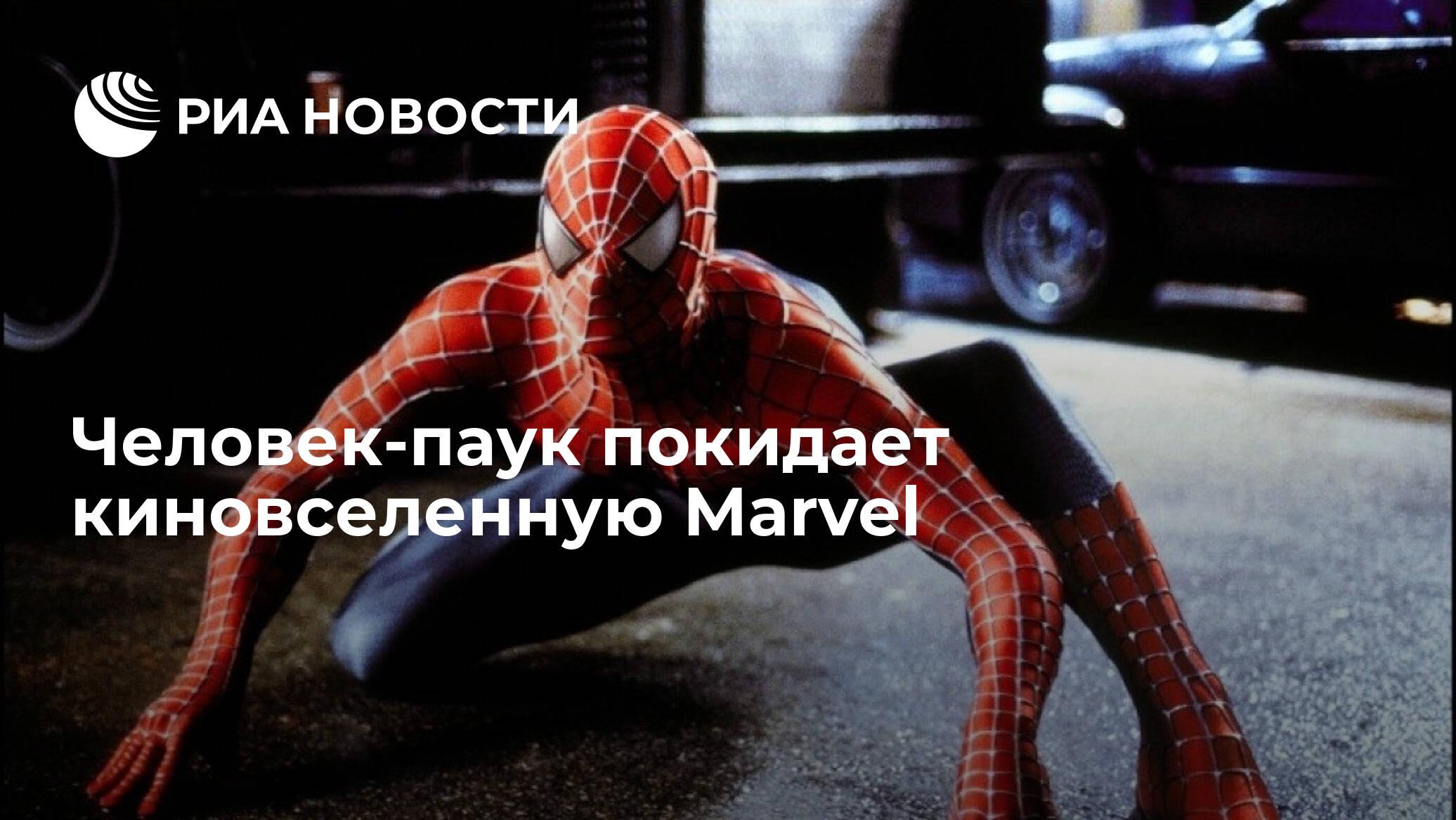 Человек-паук покидает киновселенную Marvel - РИА Новости