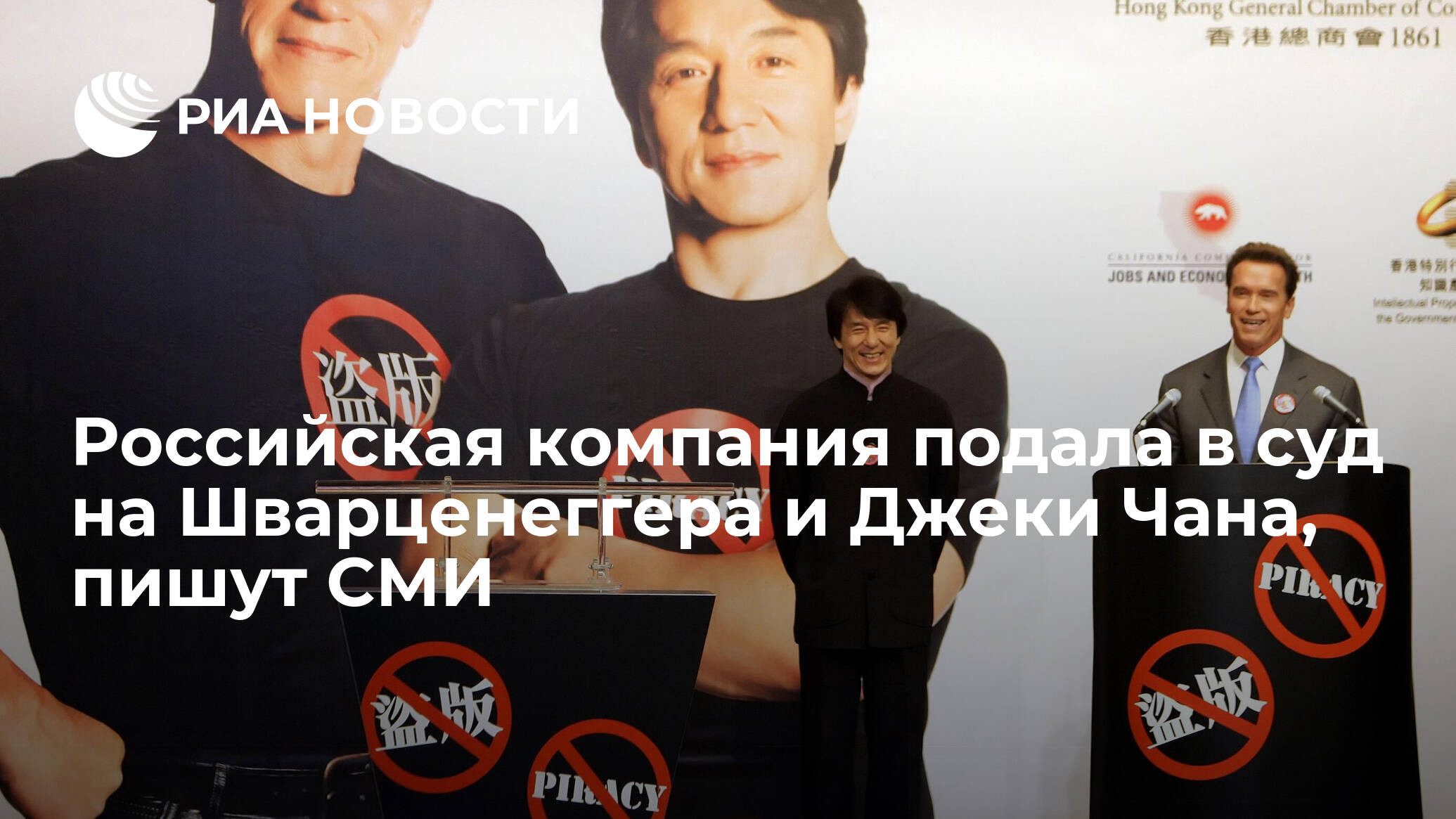 Российская компания подала в суд на Шварценеггера и Джеки ...