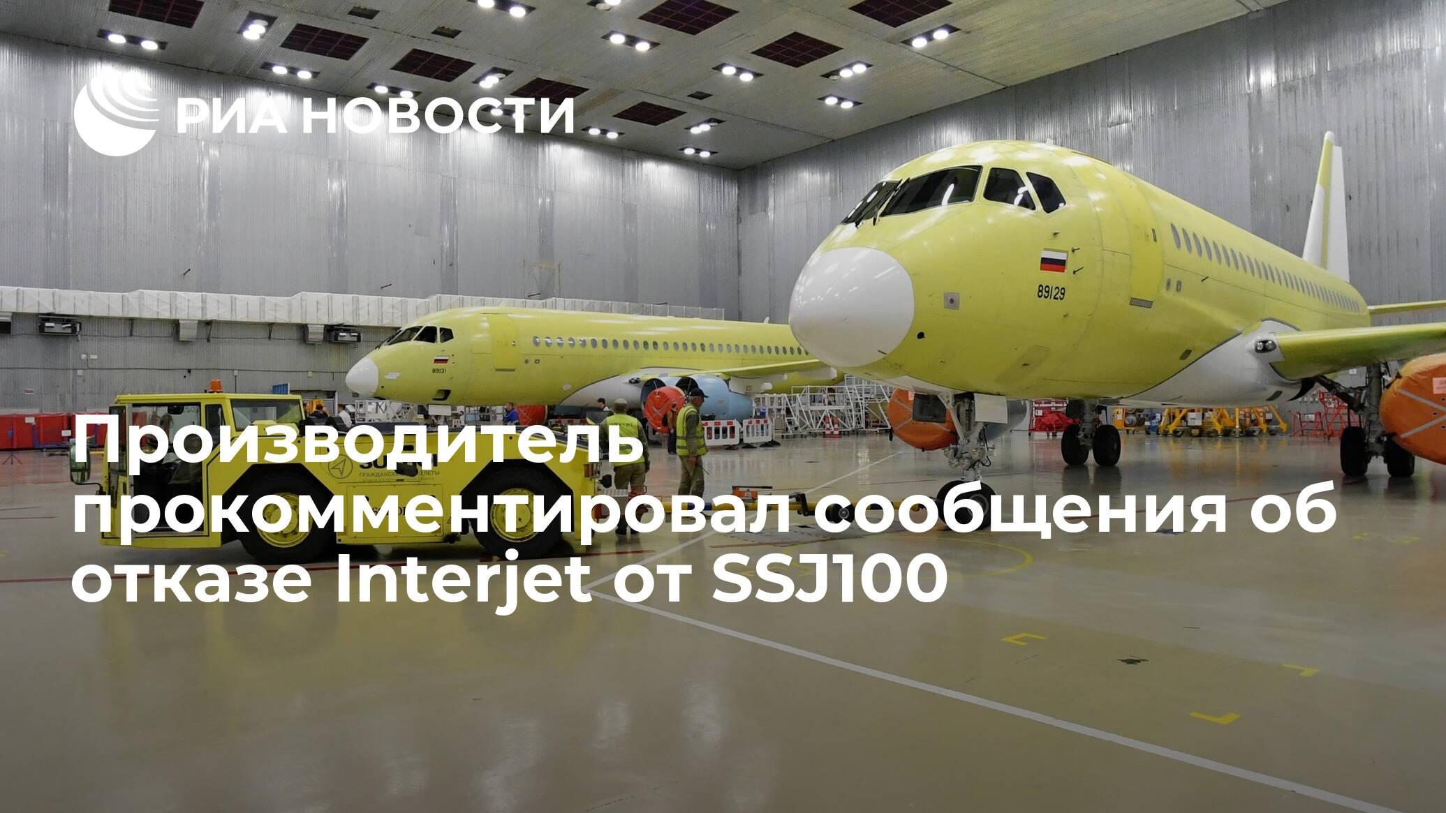 Производитель прокомментировал сообщения об отказе Interjet ...