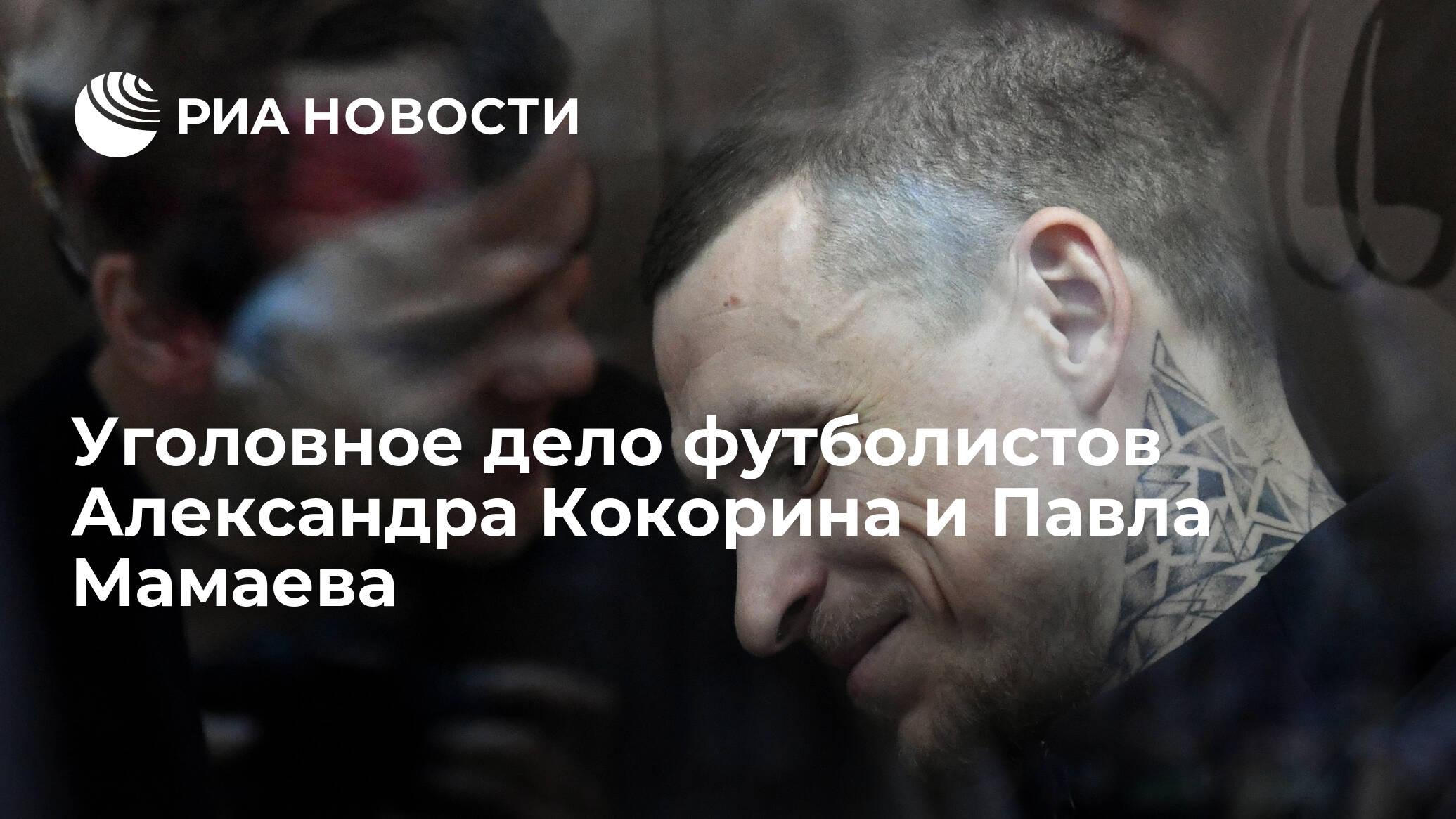 Уголовное дело футболистов Александра Кокорина и Павла ...